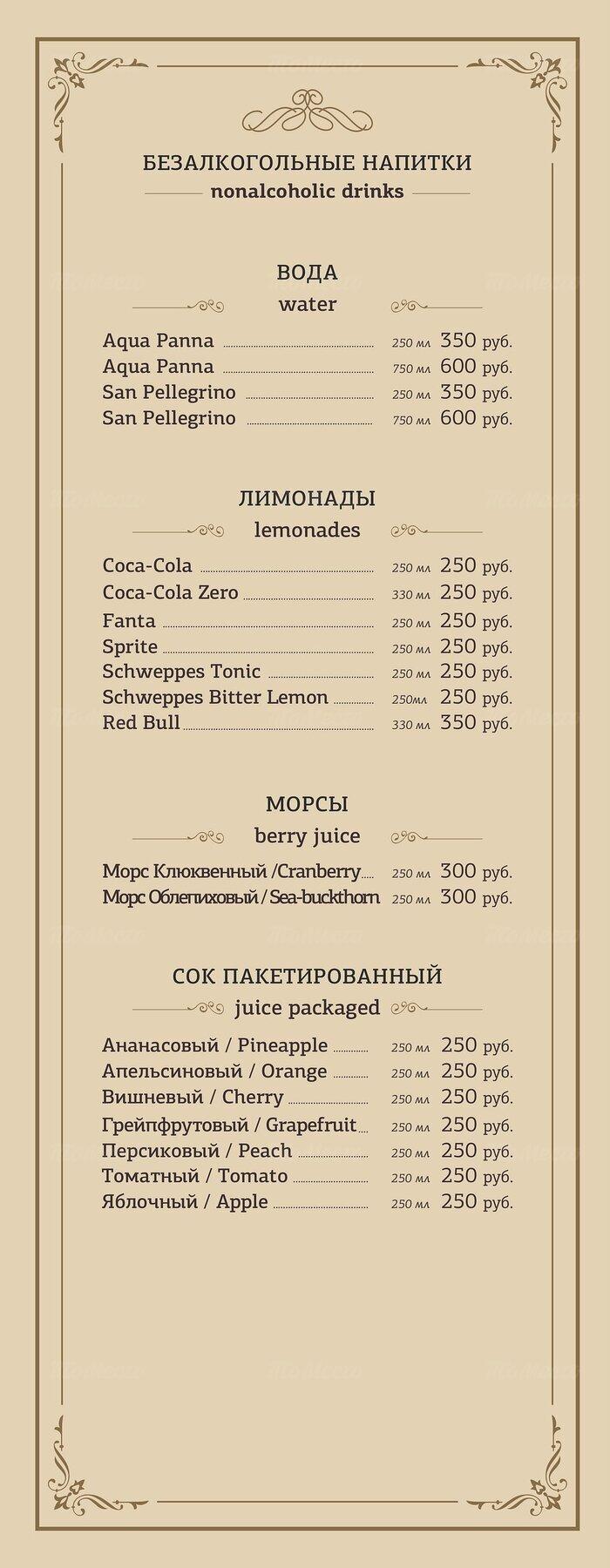 Меню караоке клуб Сопрано на Невском проспекте фото 21