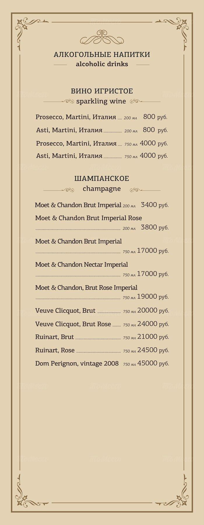 Меню караоке клуб Сопрано на Невском проспекте фото 16