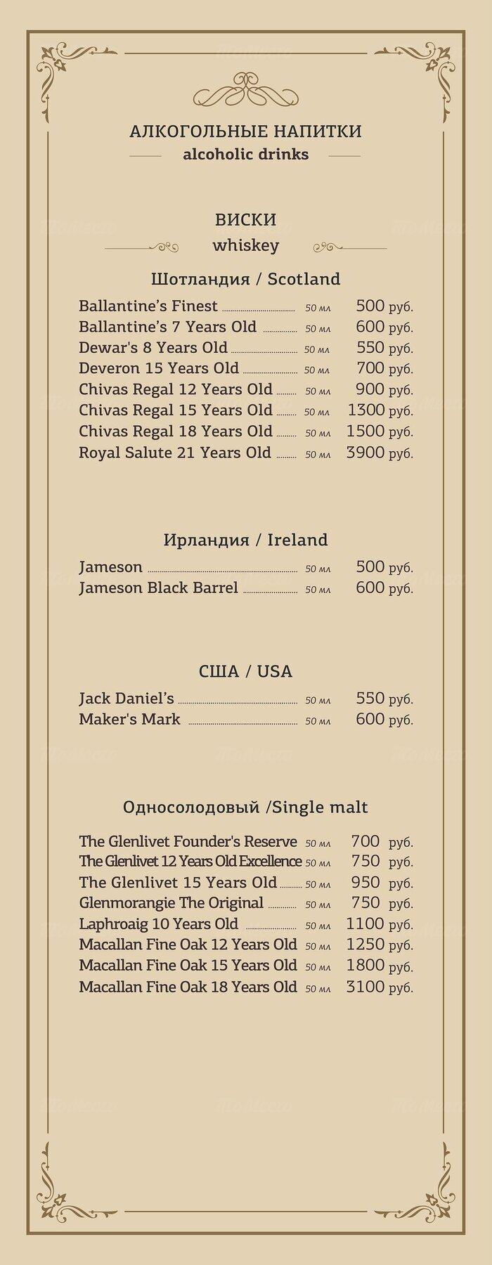 Меню караоке клуб Сопрано на Невском проспекте фото 17