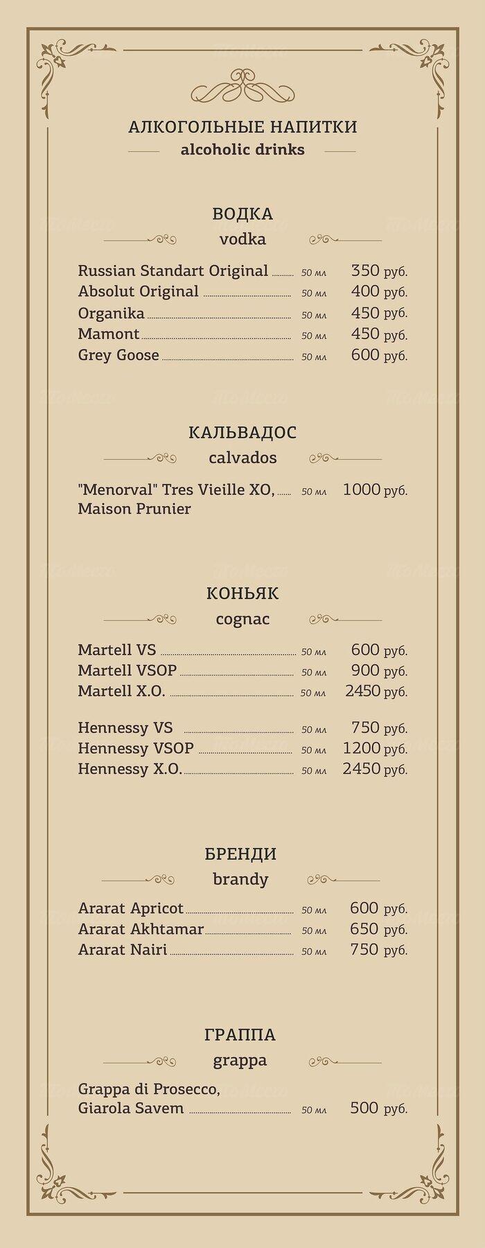 Меню караоке клуб Сопрано на Невском проспекте фото 18