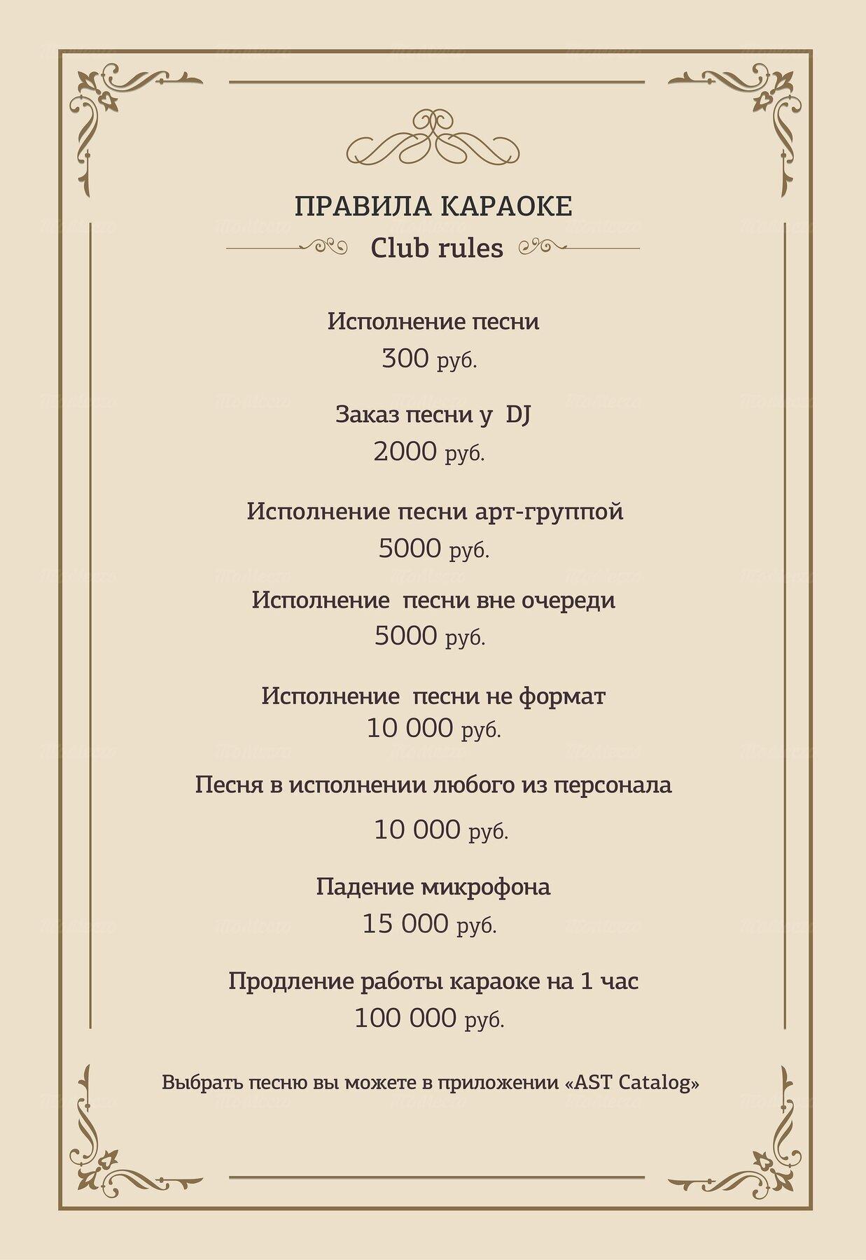 Меню караоке клуб Сопрано на Невском проспекте фото 13