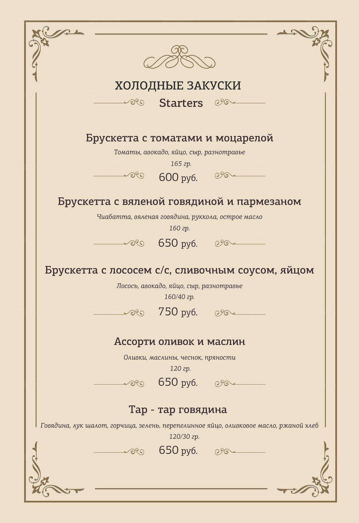 Меню караоке клуб Сопрано на Невском проспекте фото 1