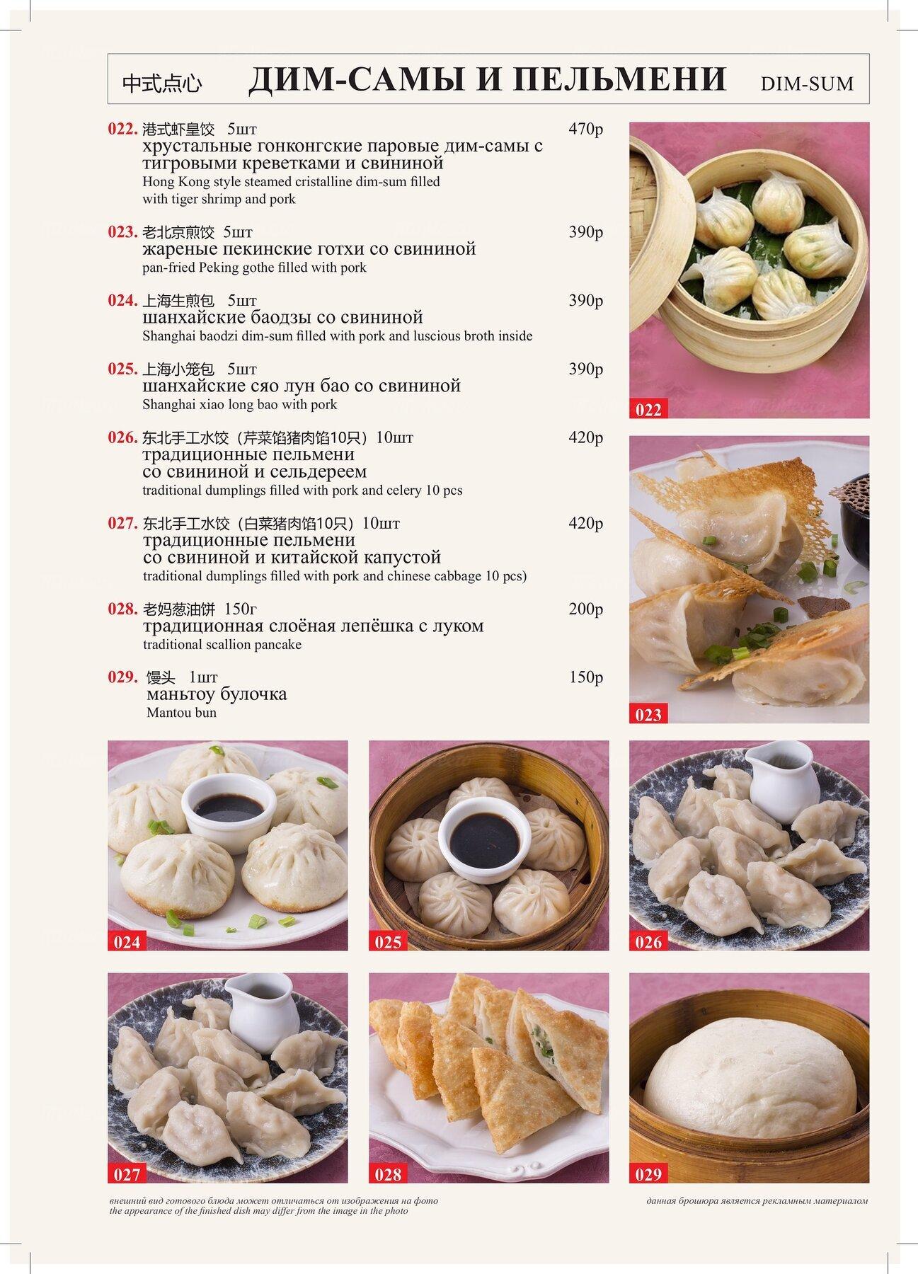 Меню ресторана Джимми Ли (Jimmy Li) на проспекте Мира фото 3