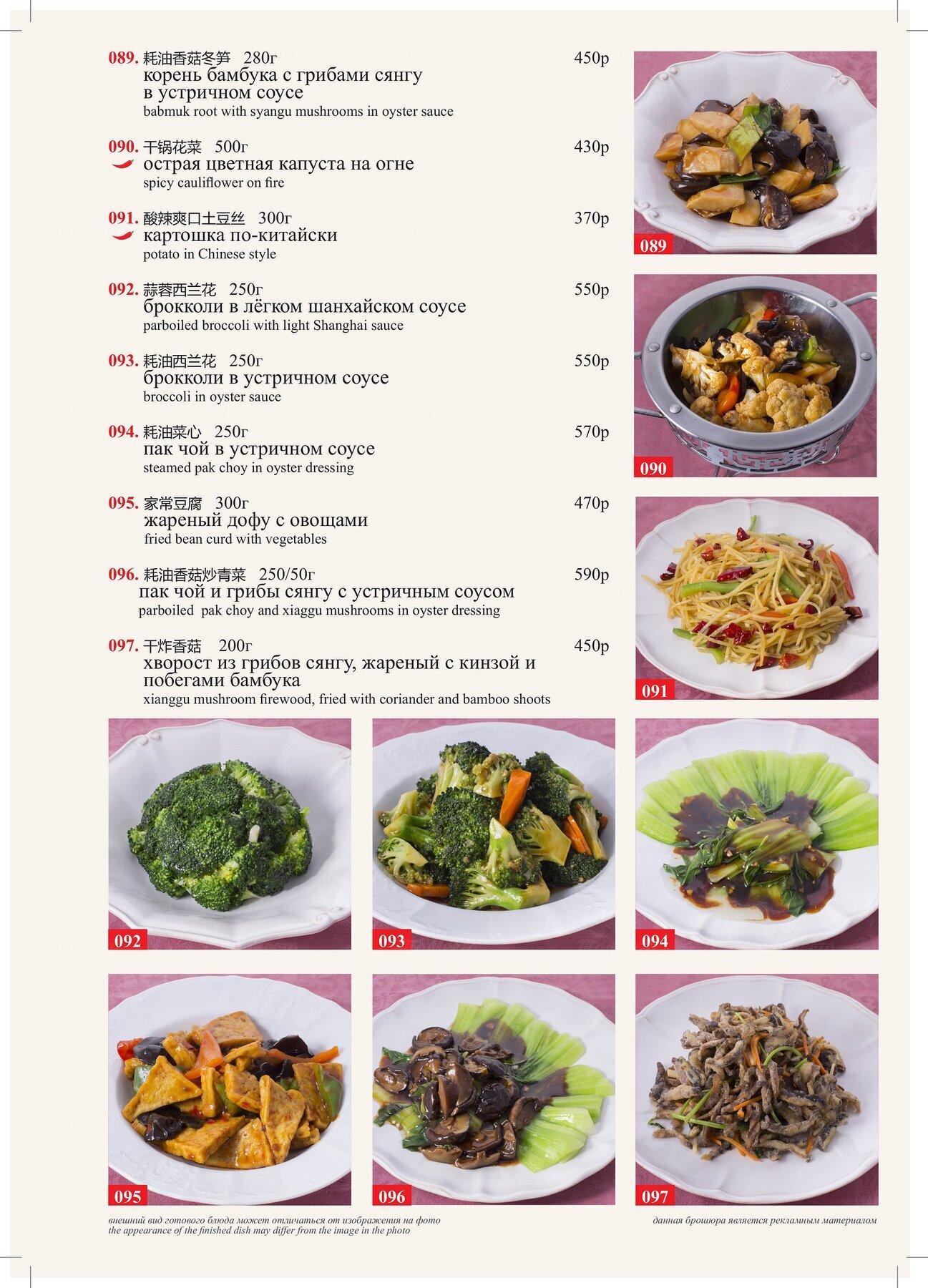 Меню ресторана Джимми Ли (Jimmy Li) на проспекте Мира фото 11