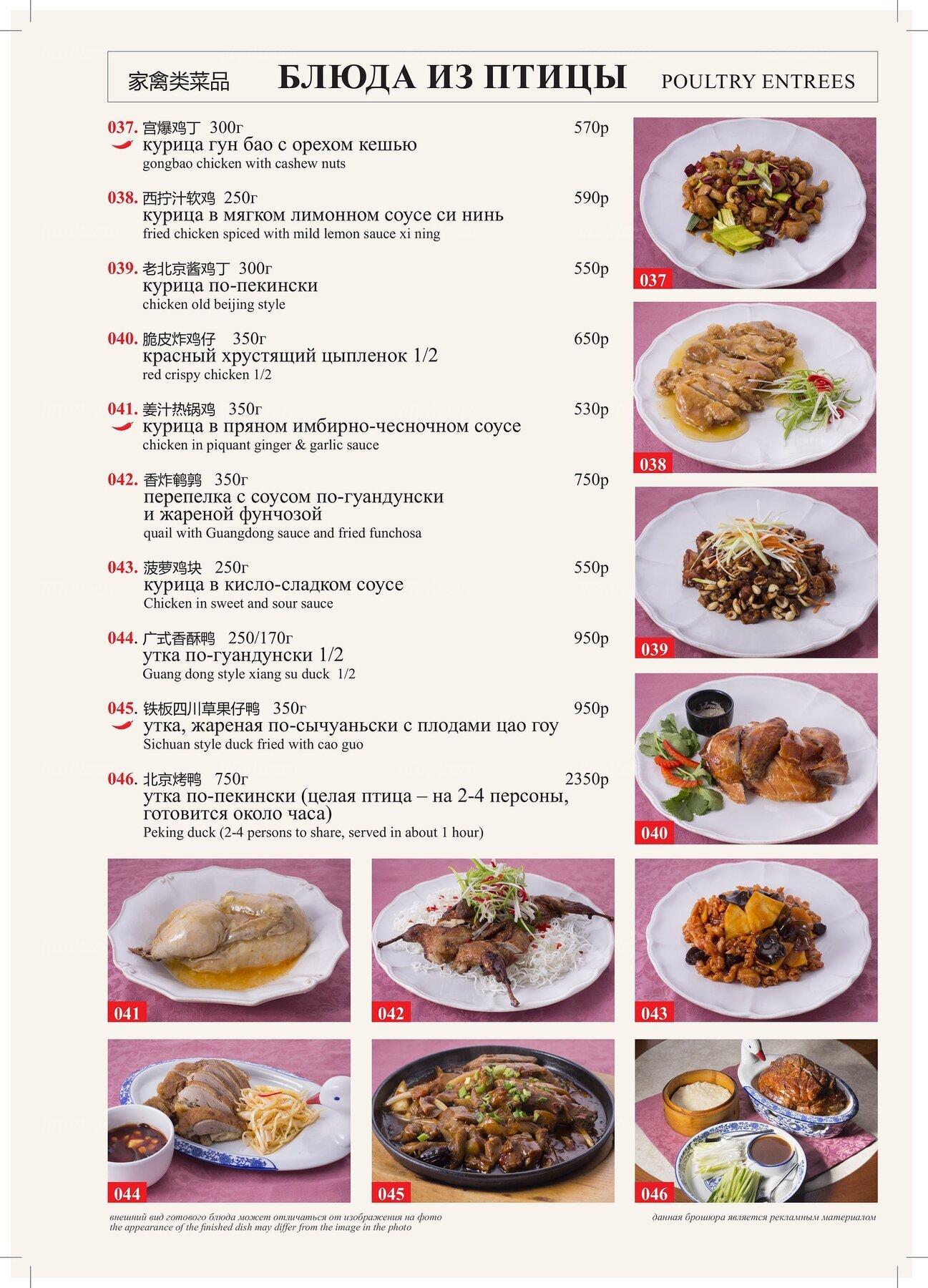 Меню ресторана Джимми Ли (Jimmy Li) на проспекте Мира фото 5