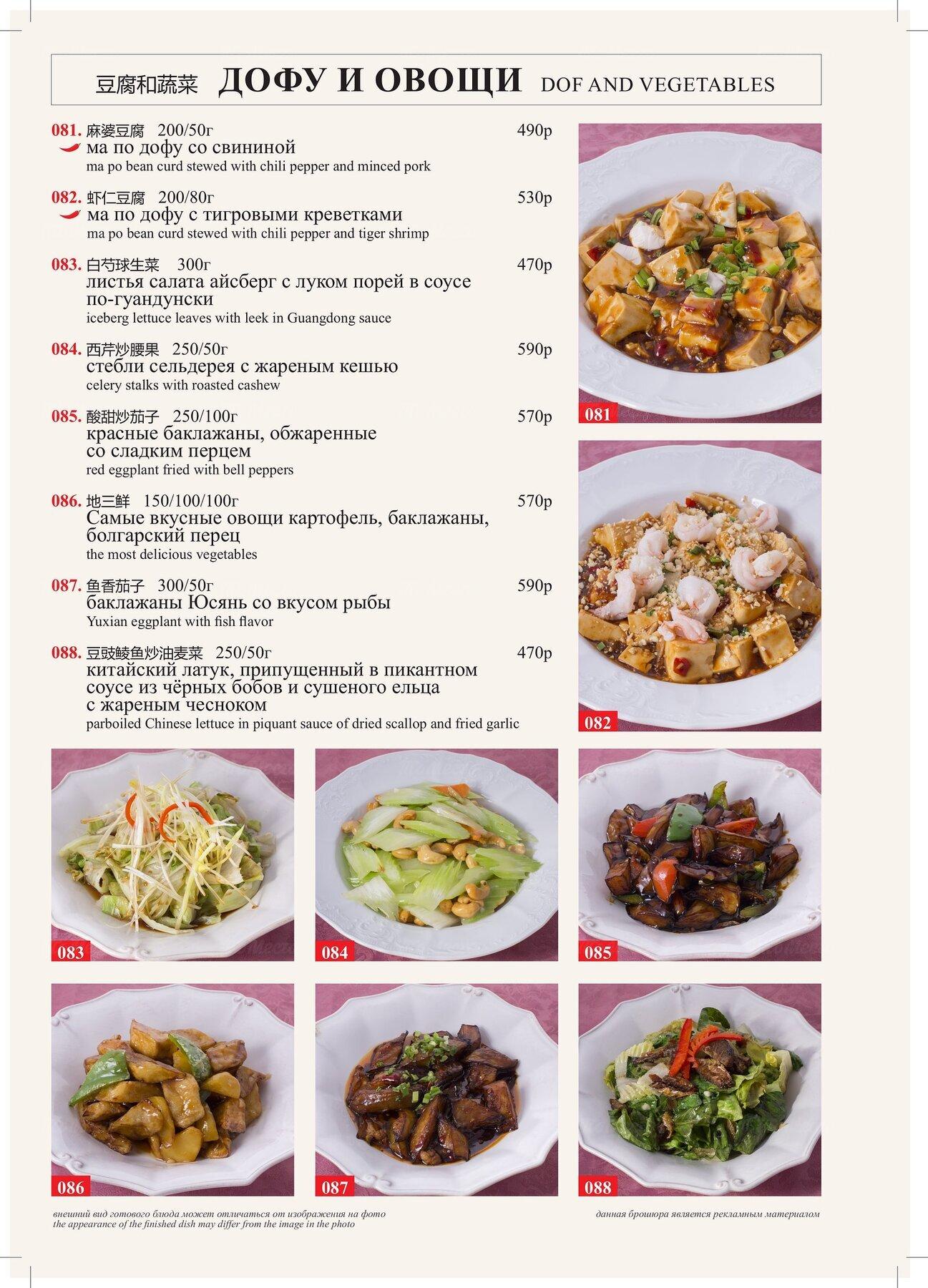 Меню ресторана Джимми Ли (Jimmy Li) на проспекте Мира фото 10