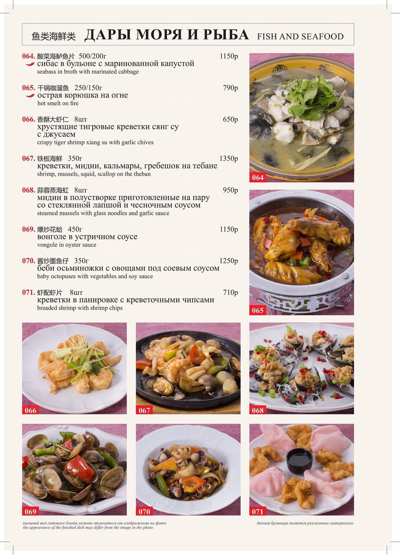 Меню ресторана Джимми Ли (Jimmy Li) на проспекте Мира фото 8