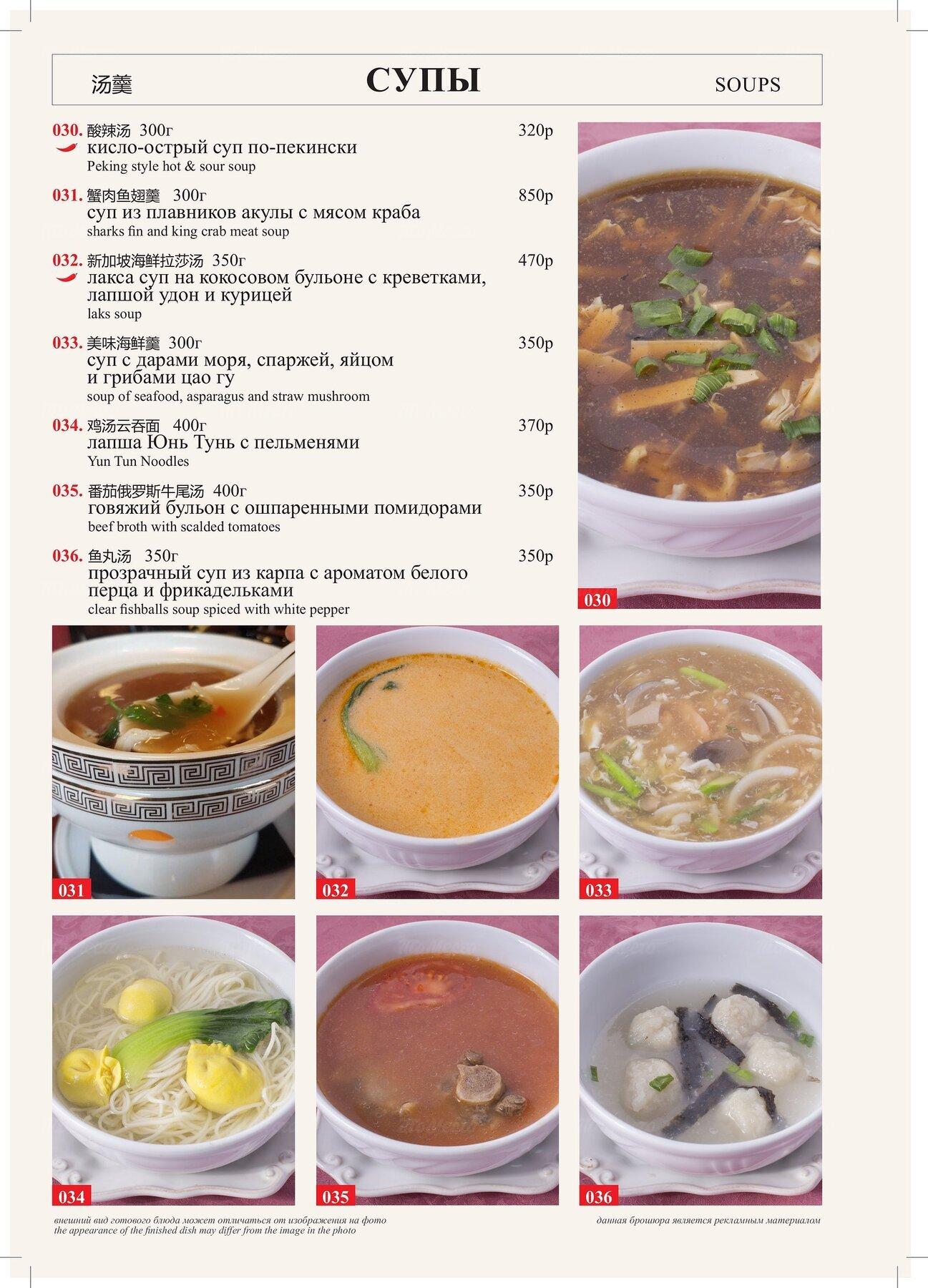 Меню ресторана Джимми Ли (Jimmy Li) на проспекте Мира фото 4