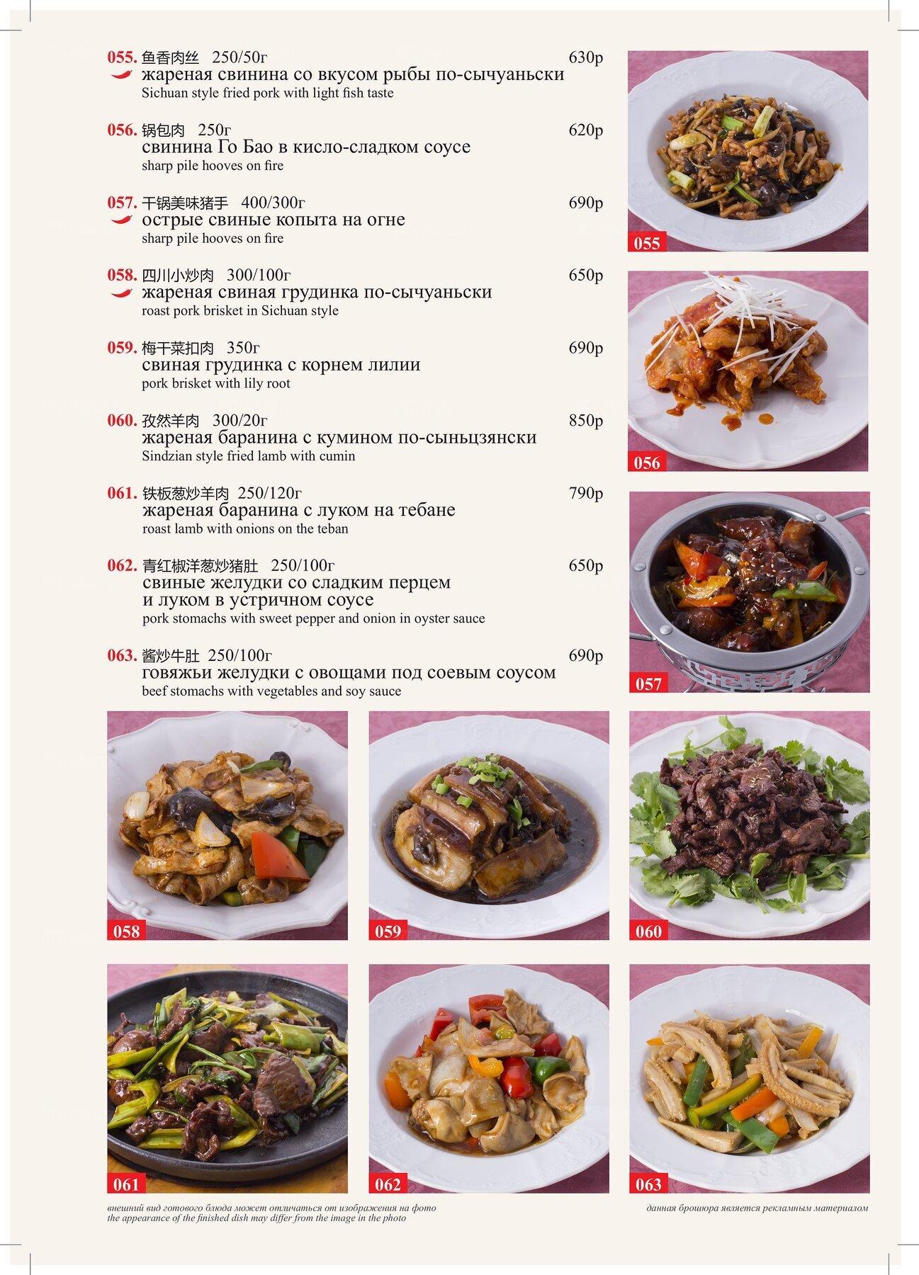 Меню ресторана Джимми Ли (Jimmy Li) на проспекте Мира фото 7