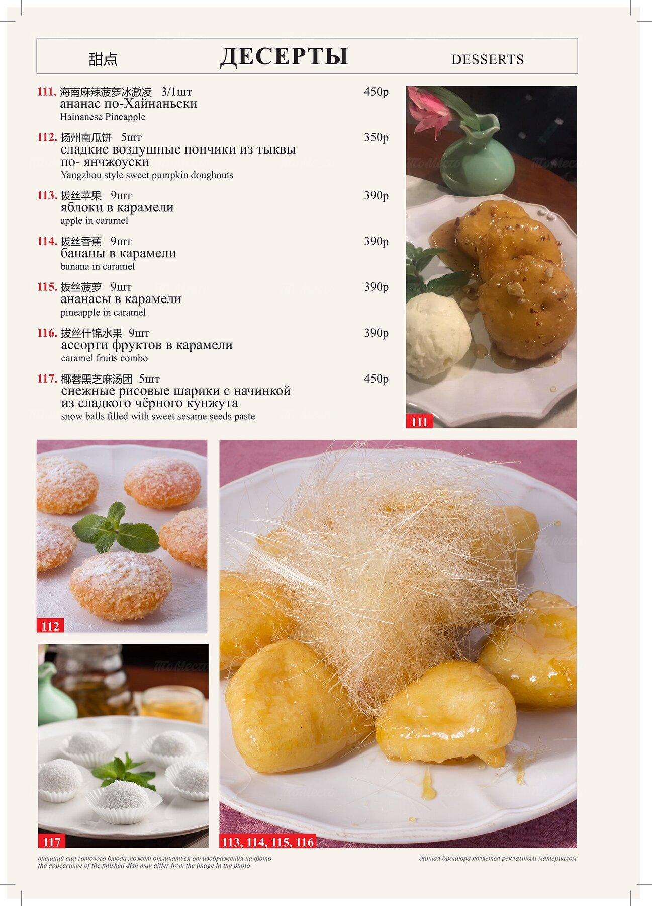 Меню ресторана Джимми Ли (Jimmy Li) на проспекте Мира фото 14