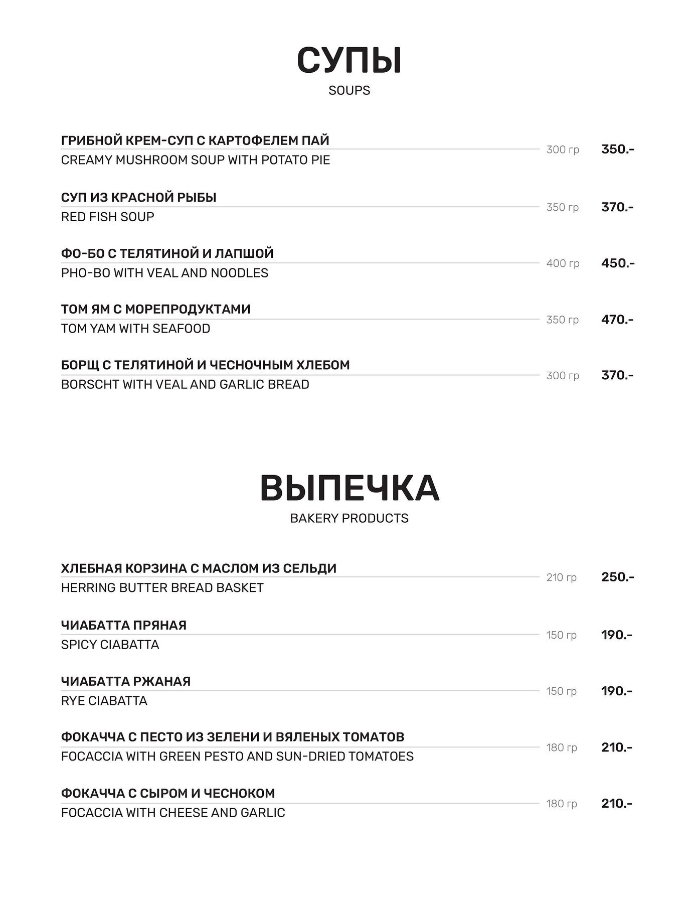 Меню ресторана Абажур на Гагарина фото 3