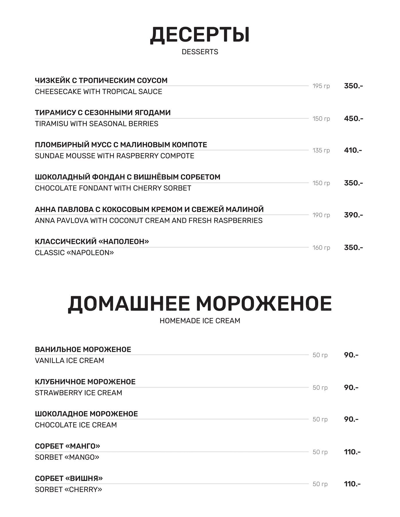 Меню ресторана Абажур на Гагарина фото 6