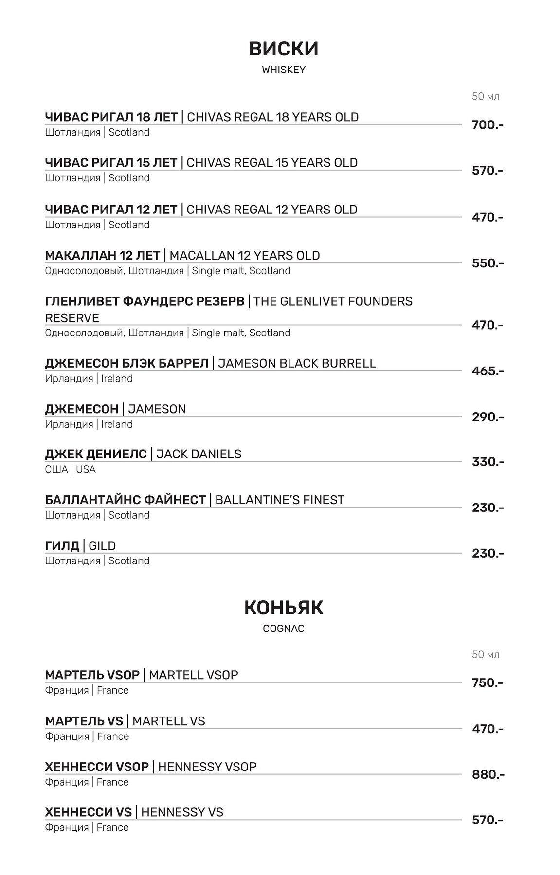 Меню ресторана Абажур на Гагарина фото 12