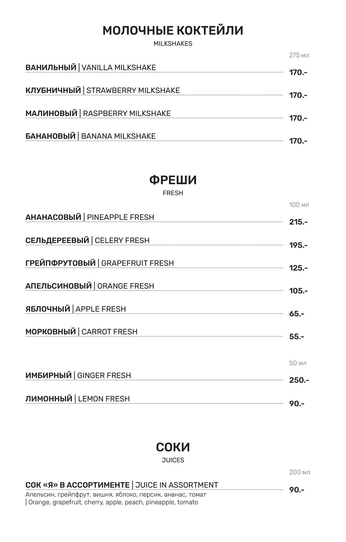 Меню ресторана Абажур на Гагарина фото 19