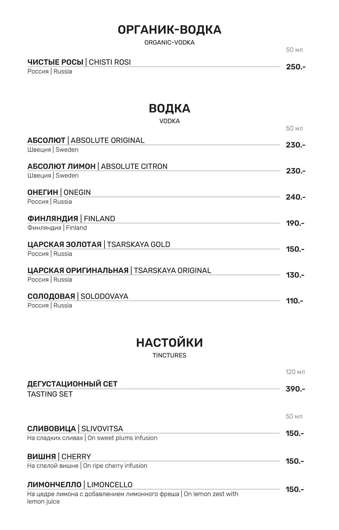 Меню ресторана Абажур на Гагарина фото 14