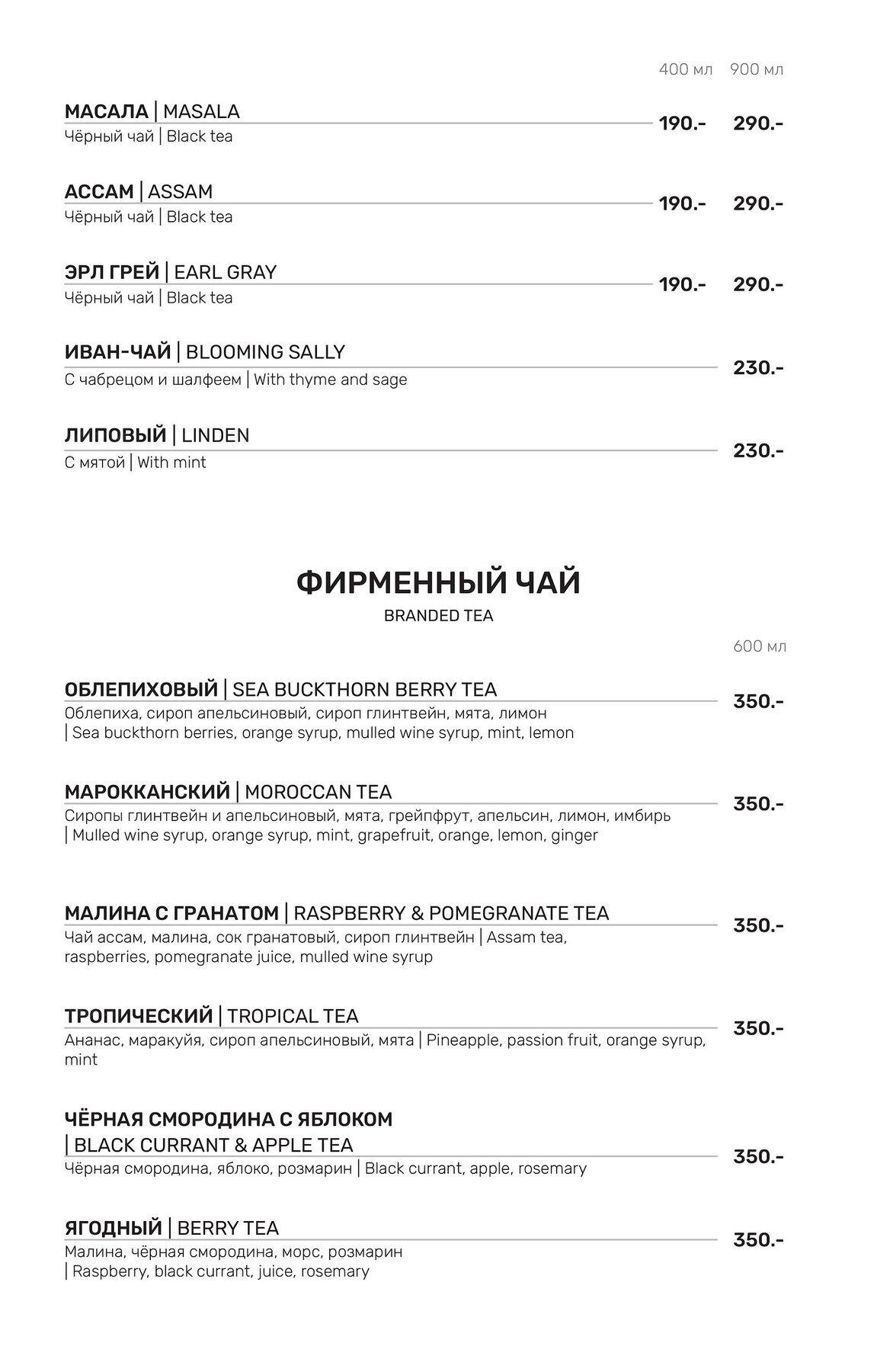 Меню ресторана Абажур на Гагарина фото 22