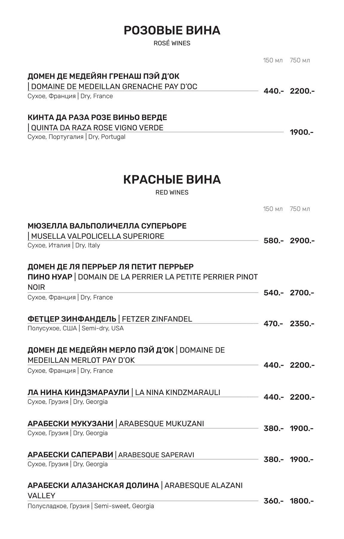 Меню ресторана Абажур на Гагарина фото 9