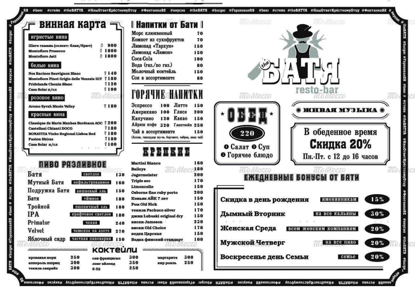 Меню ресторана The Батя (The Batya) на набережной реки Фонтанки фото 2