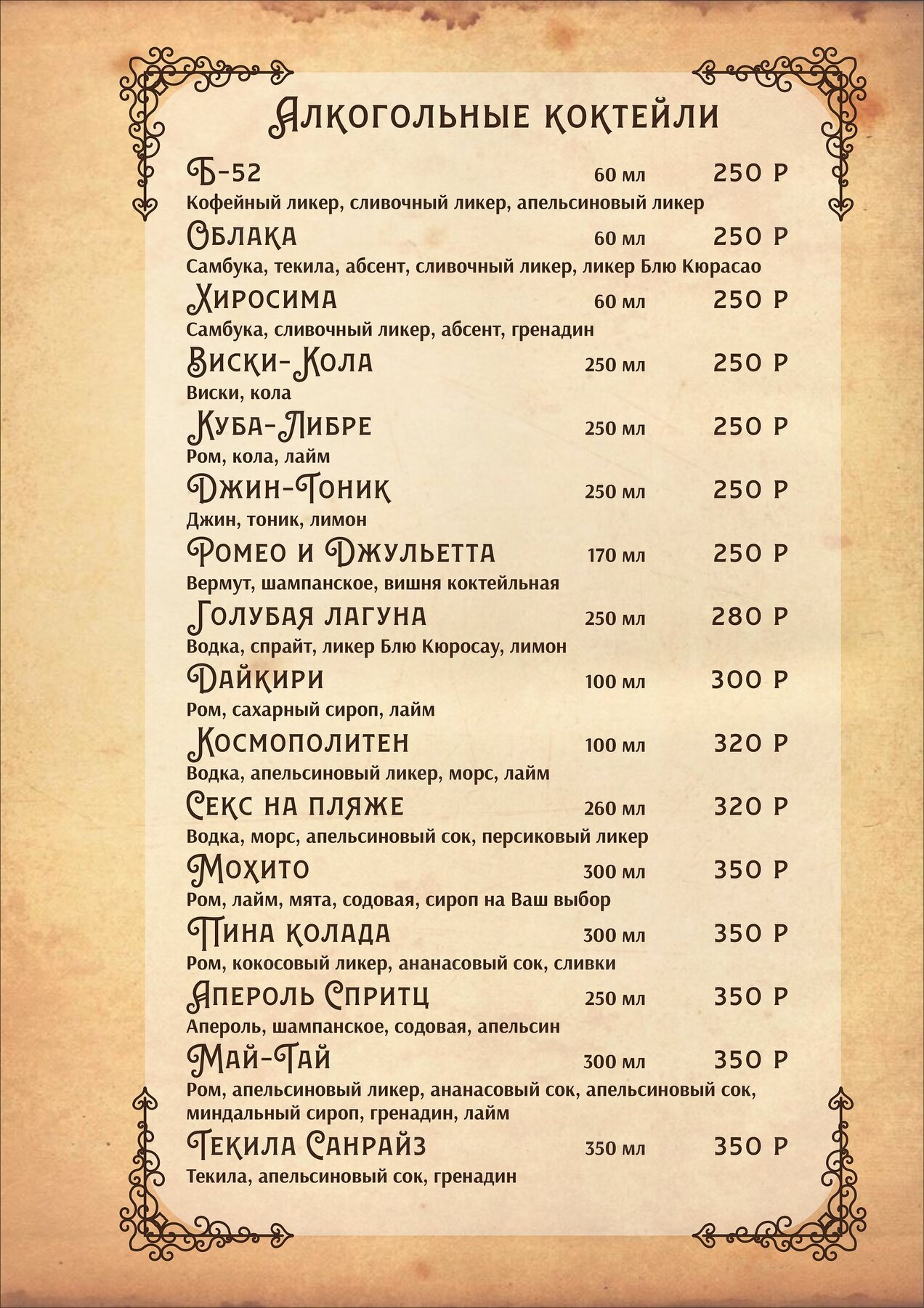 Меню кафе Грильяж на Октябрьской улице фото 17