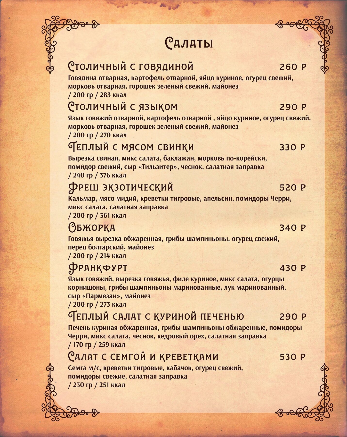 Меню кафе Грильяж на Октябрьской улице фото 5