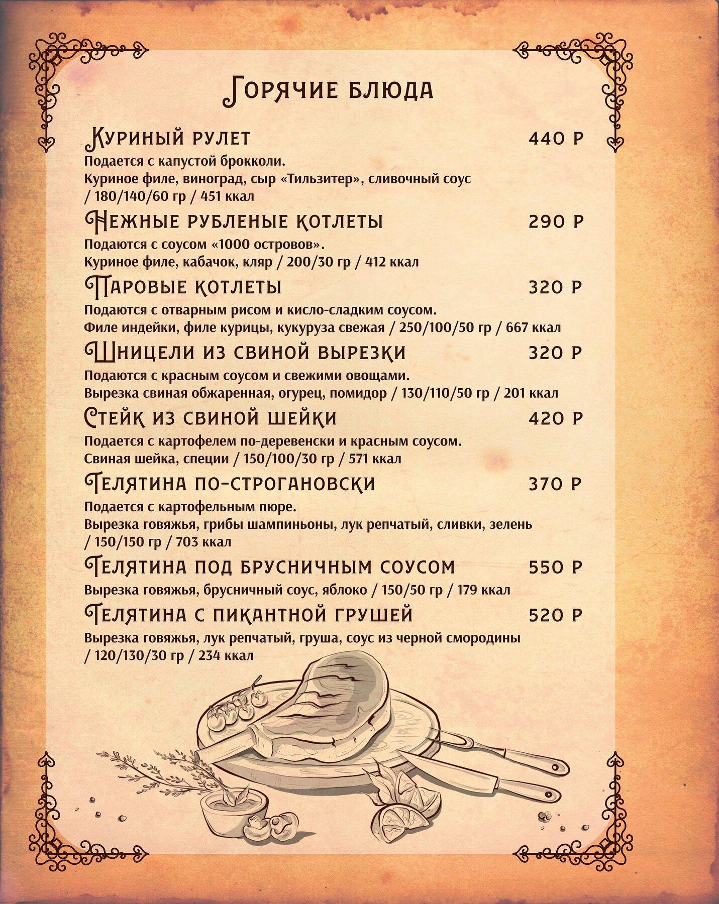 Меню кафе Грильяж на Октябрьской улице фото 8