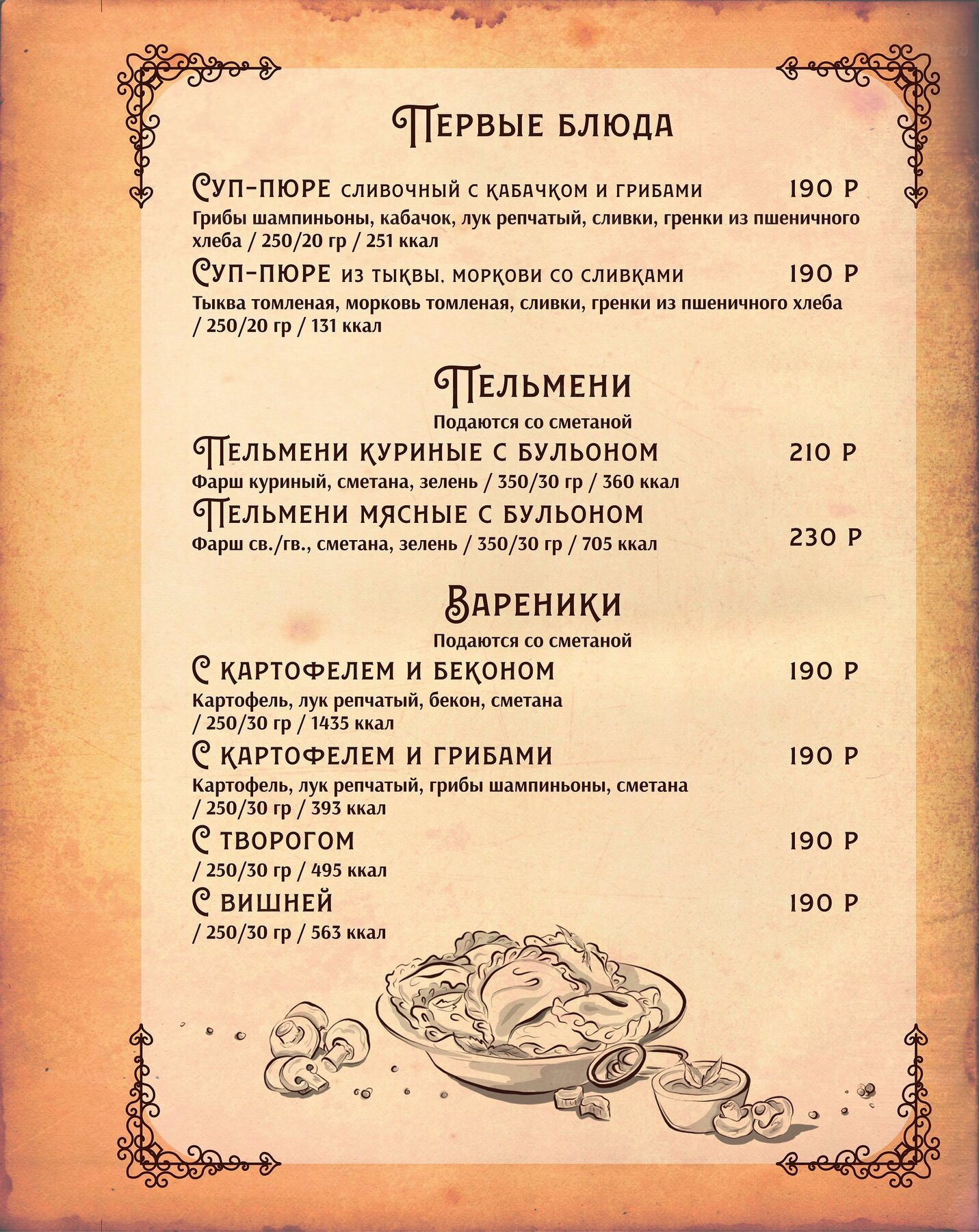 Меню кафе Грильяж на Октябрьской улице фото 7