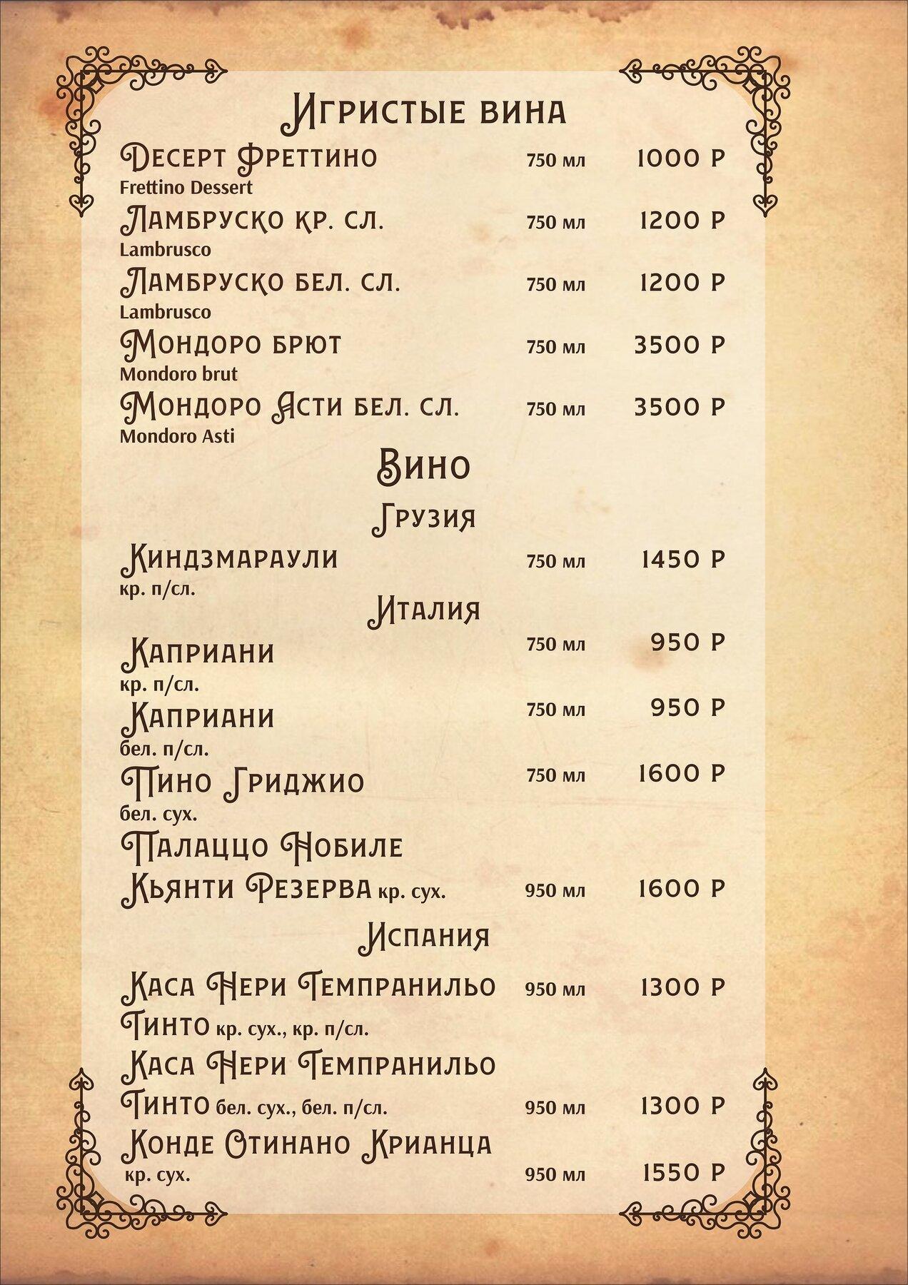 Меню кафе Грильяж на Октябрьской улице фото 20