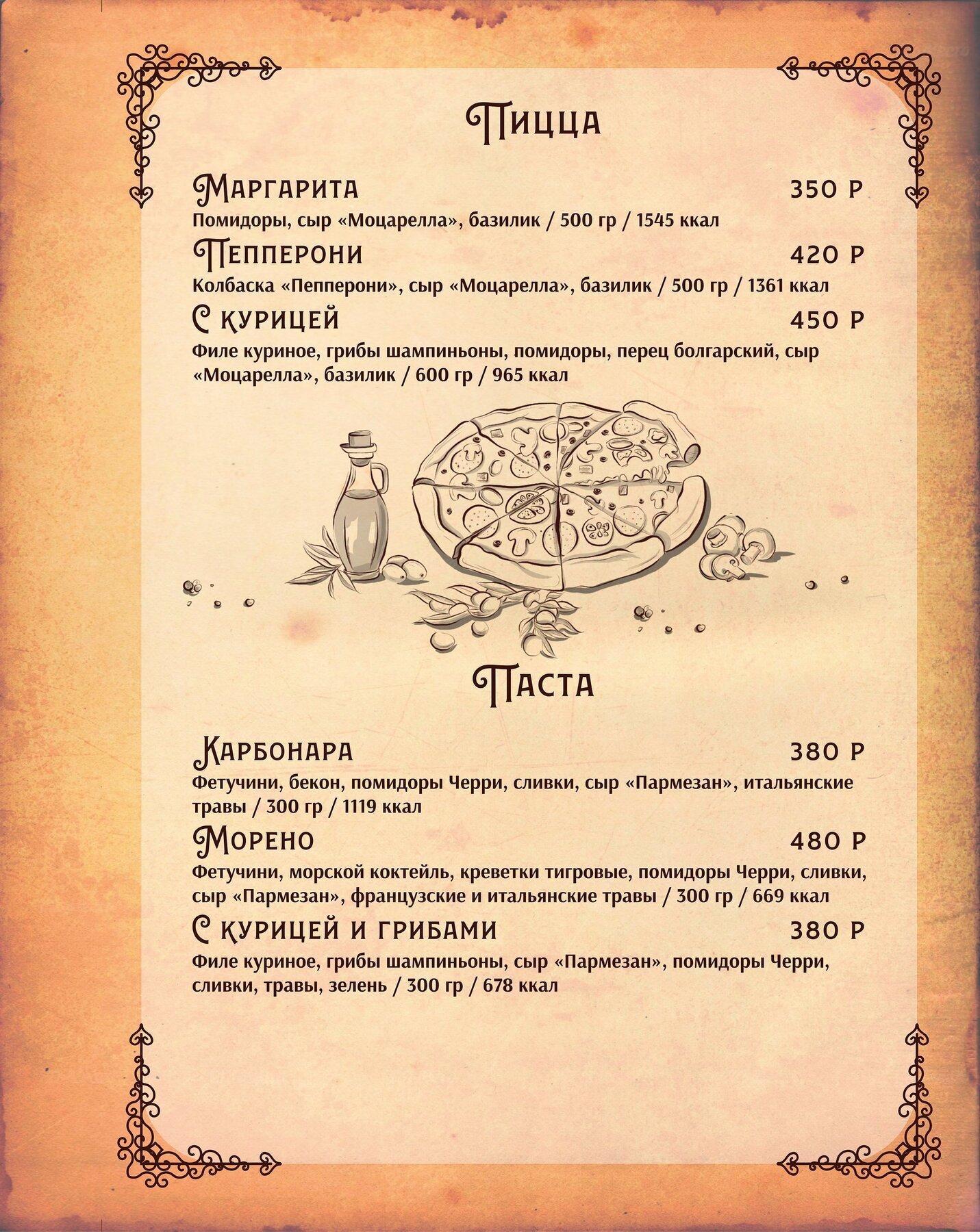 Меню кафе Грильяж на Октябрьской улице фото 11