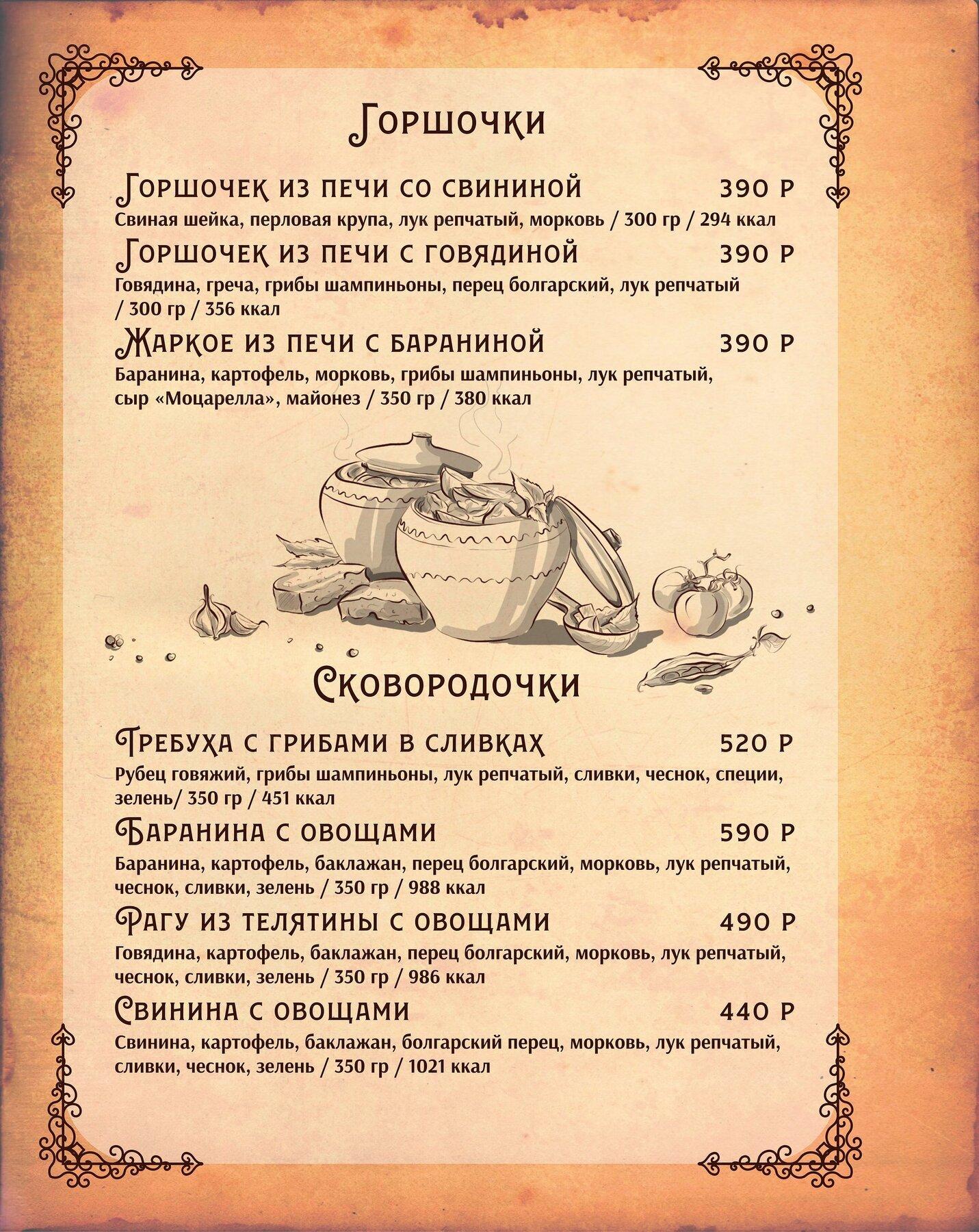 Меню кафе Грильяж на Октябрьской улице фото 10