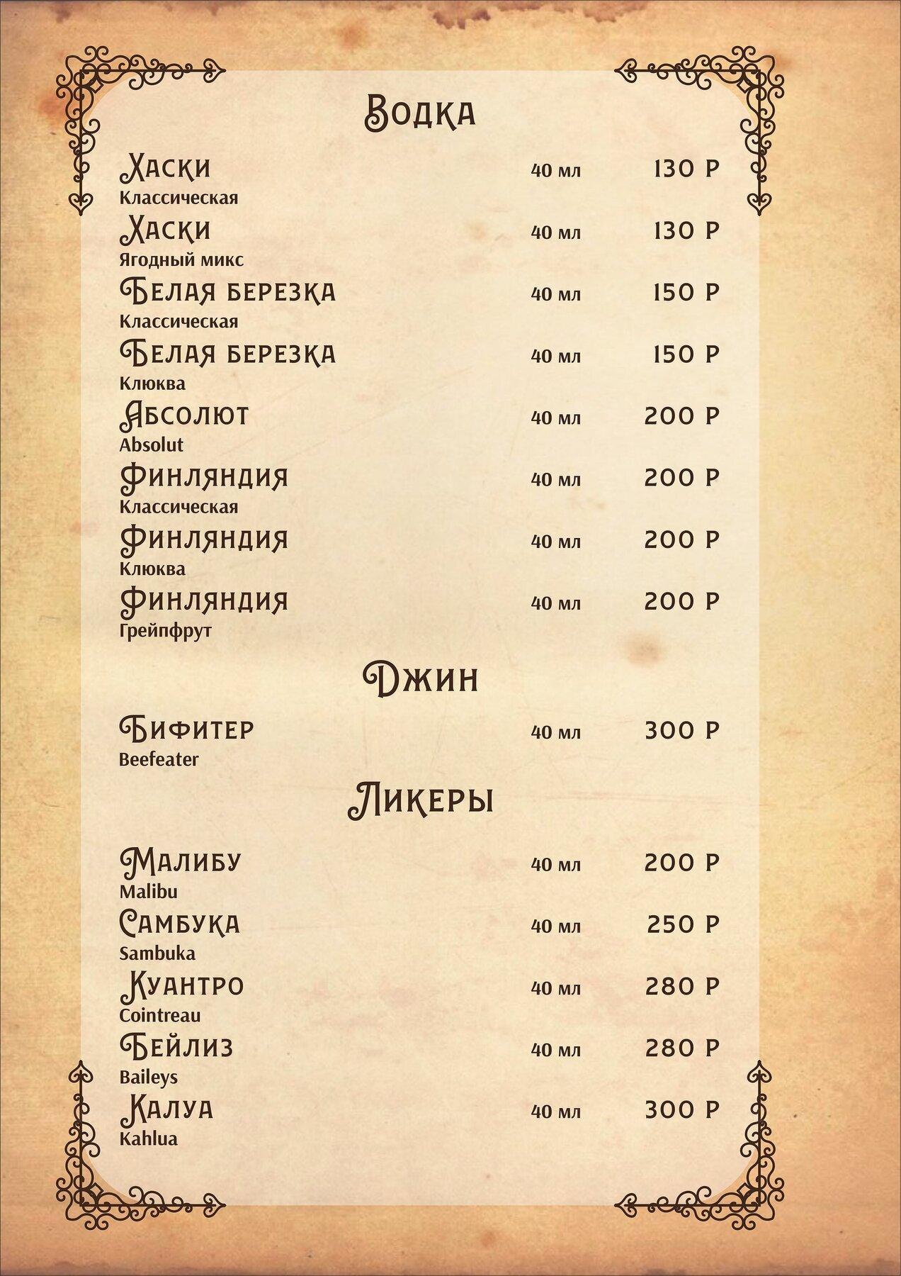 Меню кафе Грильяж на Октябрьской улице фото 22