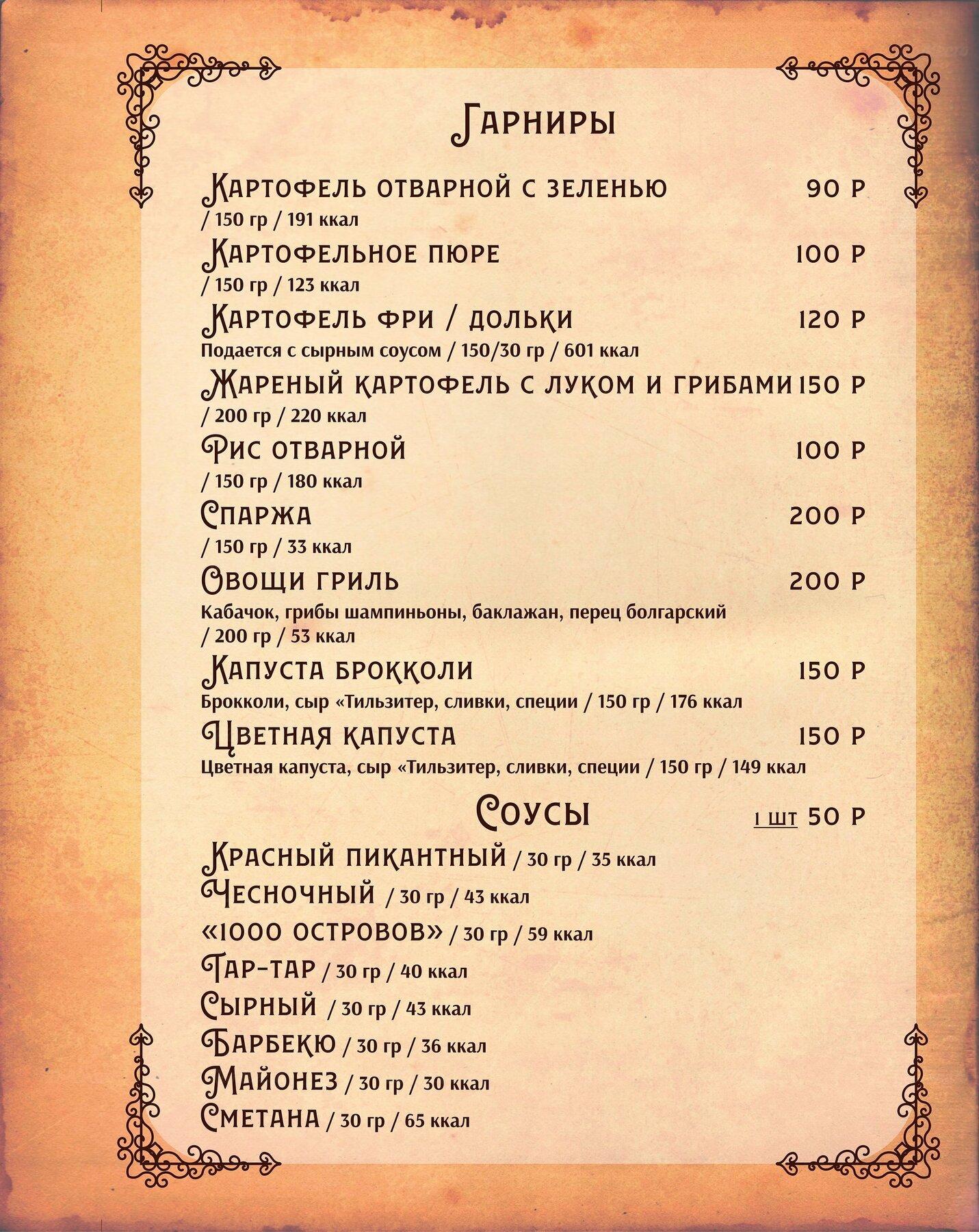 Меню кафе Грильяж на Октябрьской улице фото 13