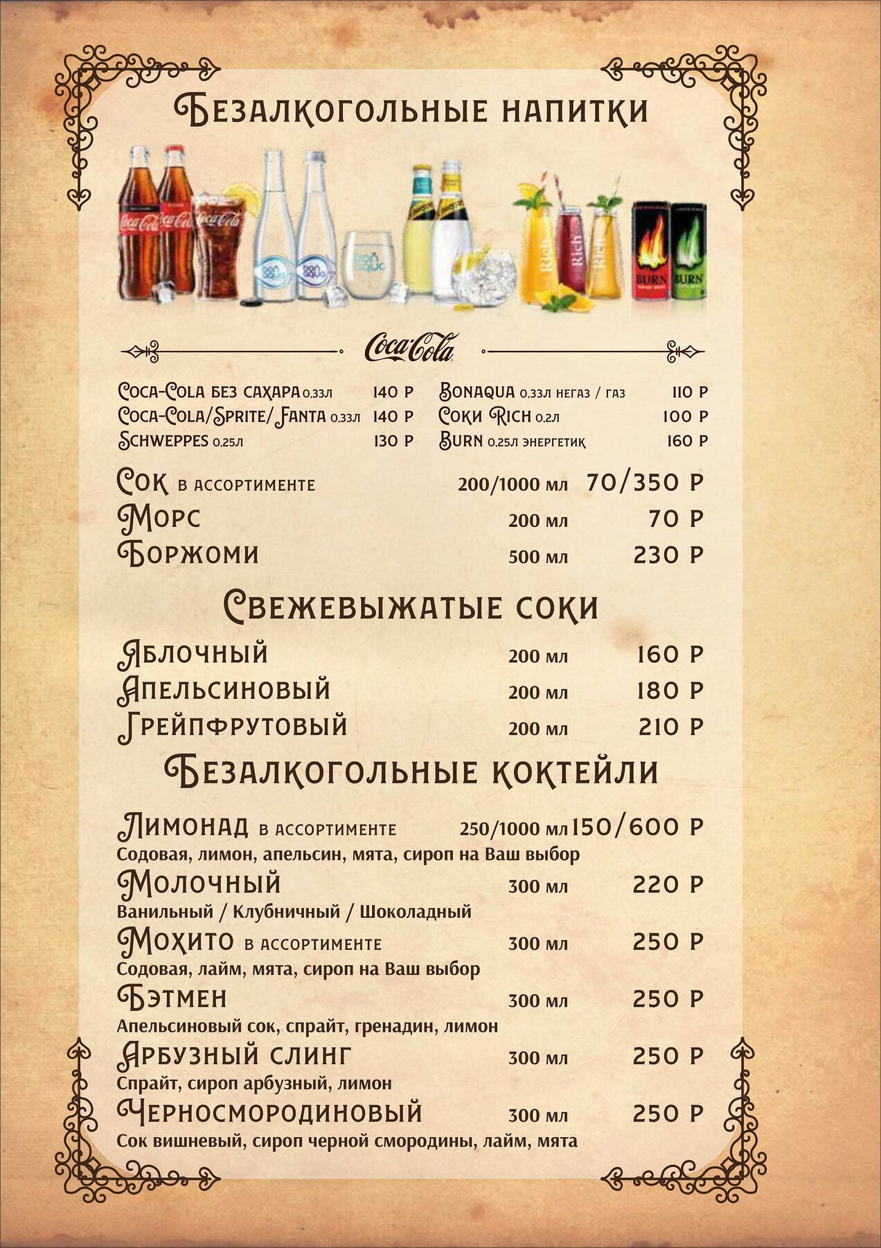 Меню кафе Грильяж на Октябрьской улице фото 16