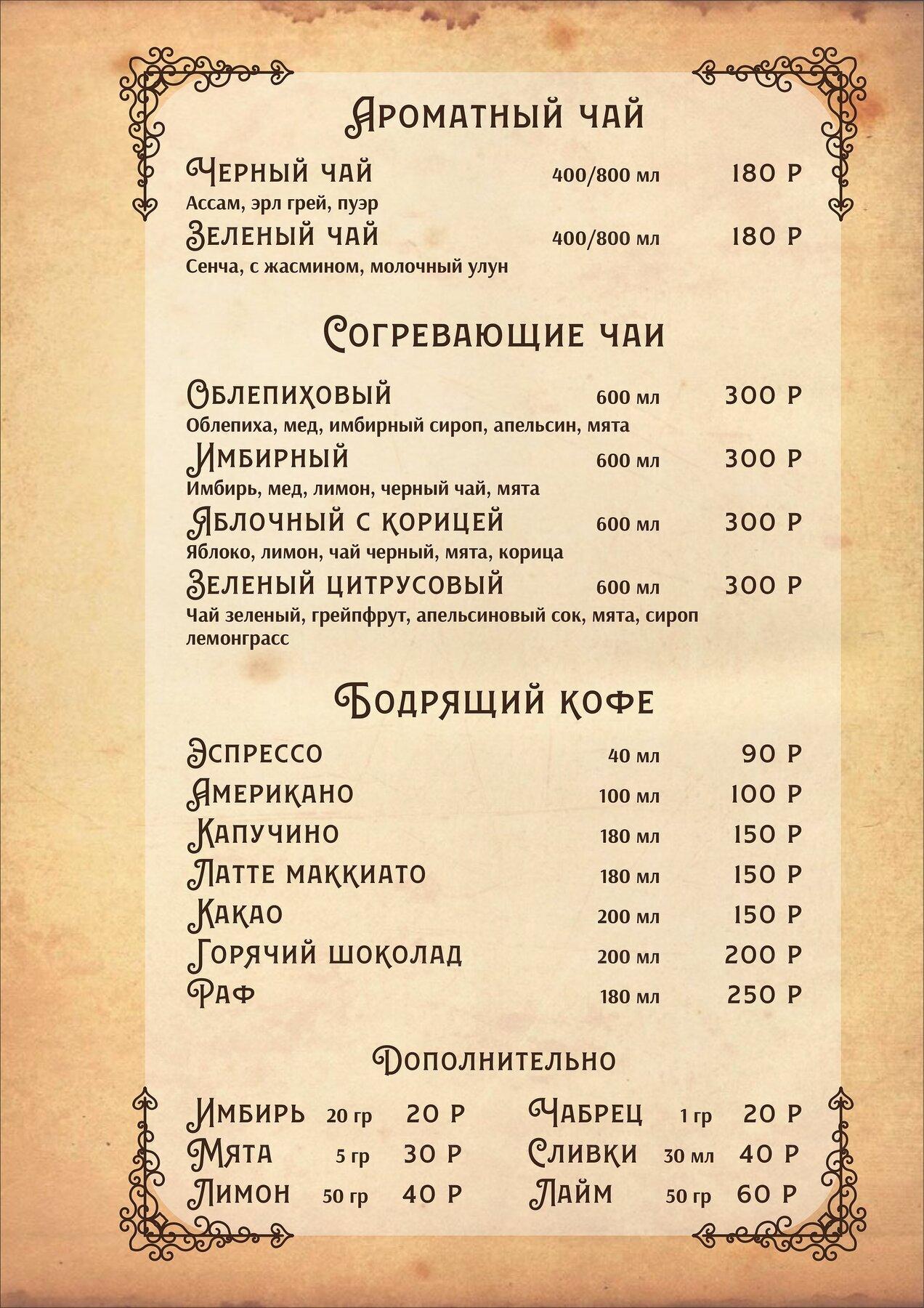 Меню кафе Грильяж на Октябрьской улице фото 15