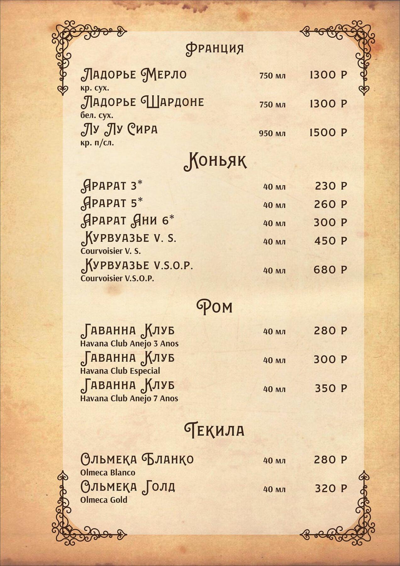 Меню кафе Грильяж на Октябрьской улице фото 21