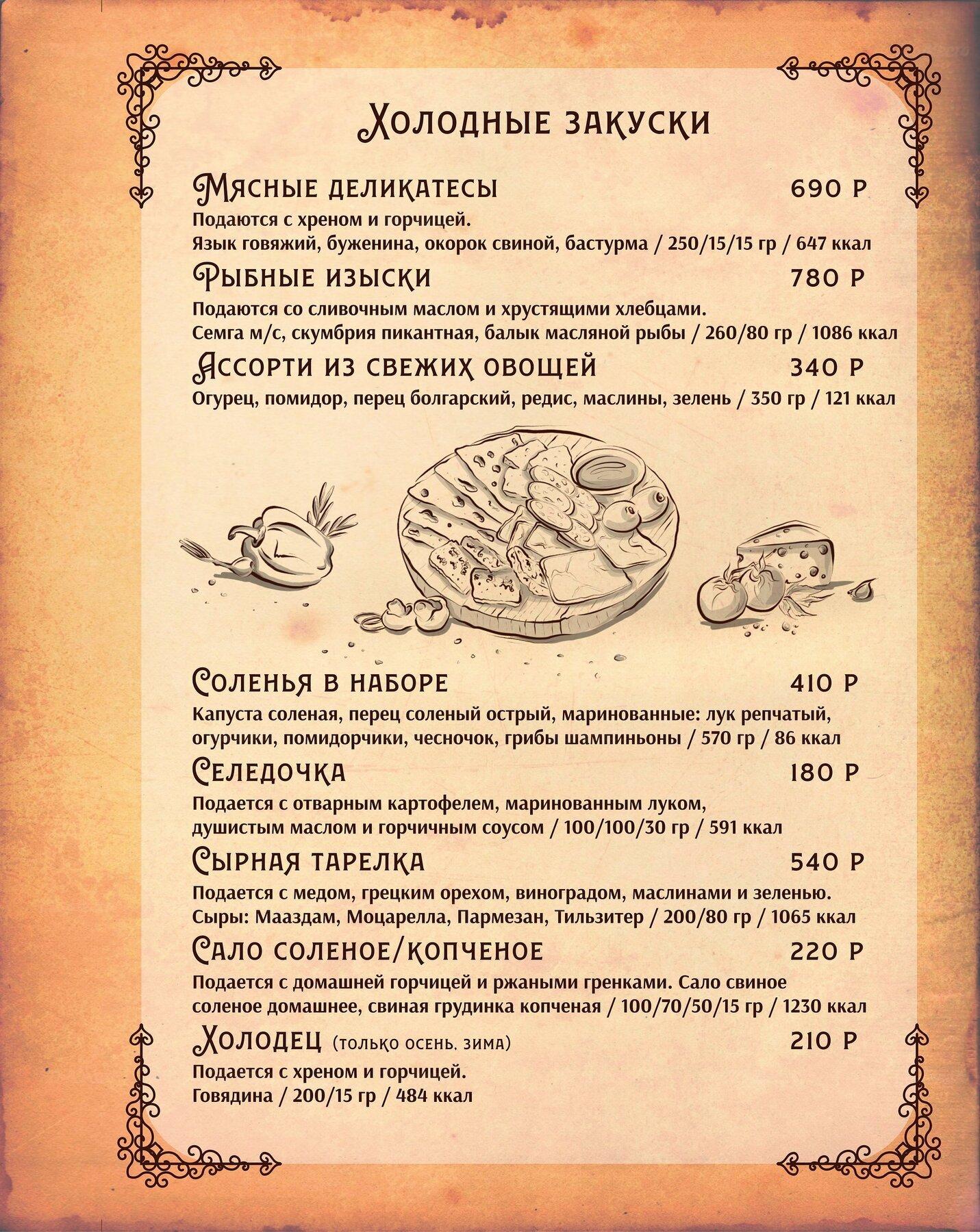 Меню кафе Грильяж на Октябрьской улице фото 1