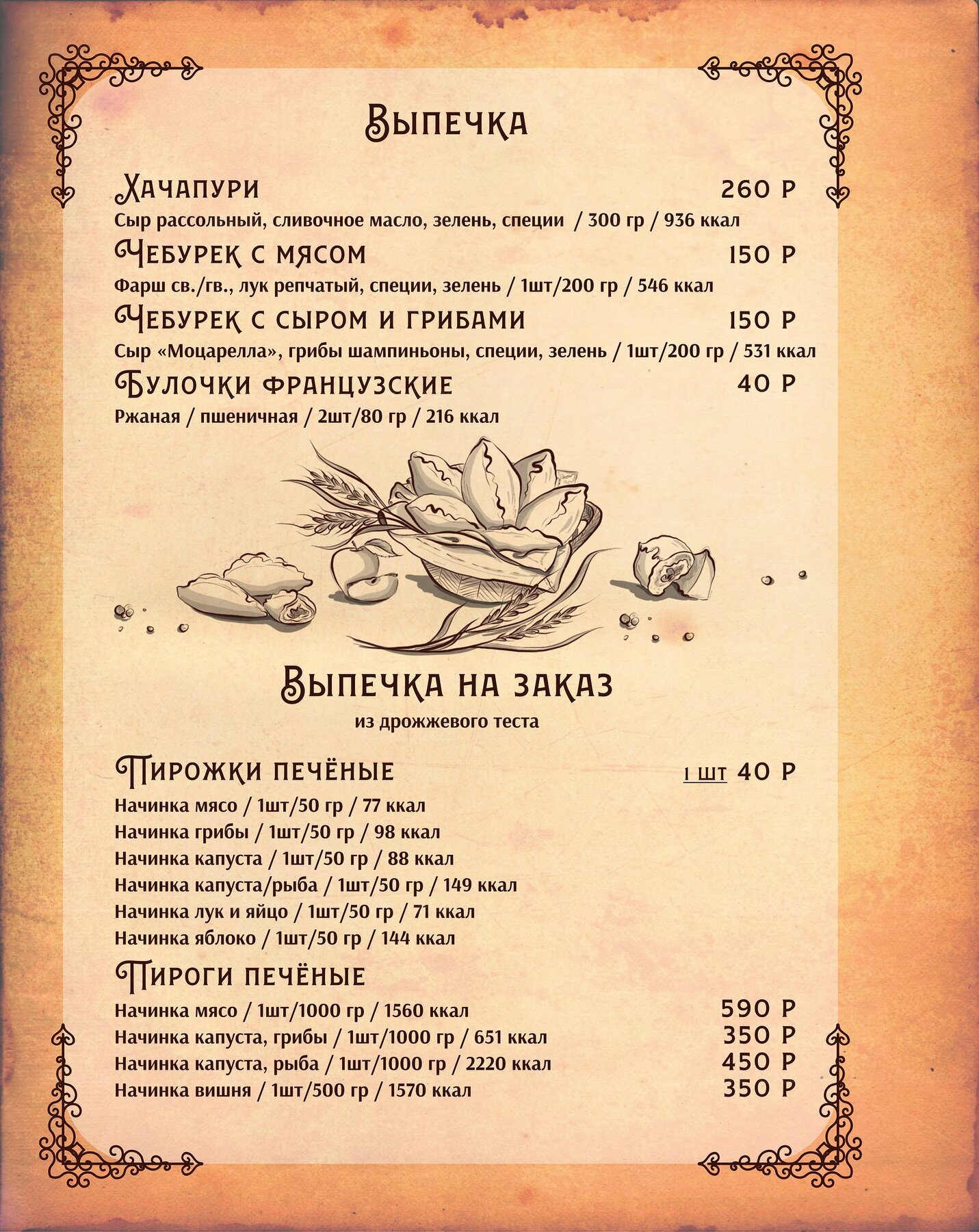 Меню кафе Грильяж на Октябрьской улице фото 12