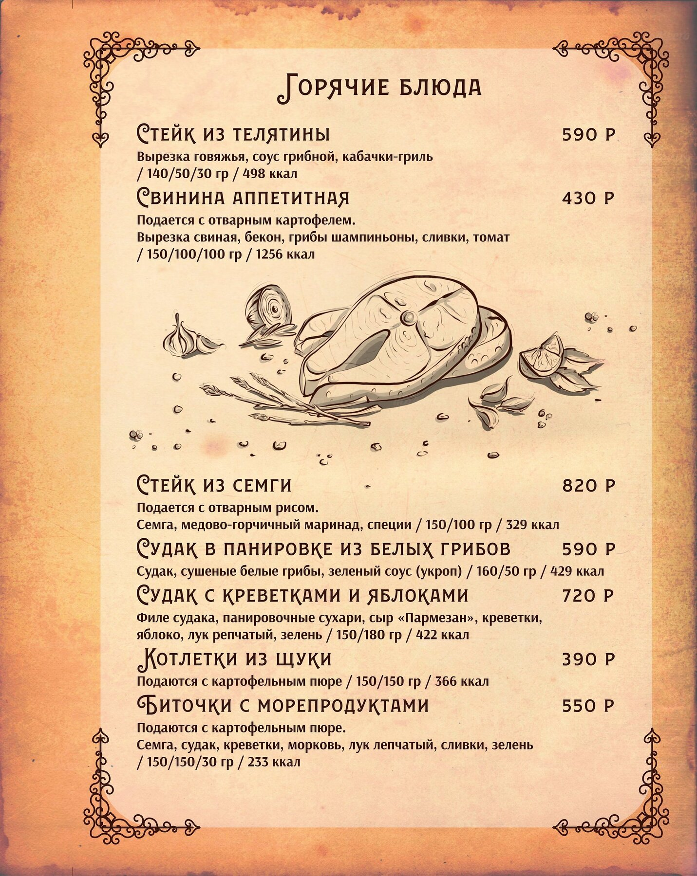 Меню кафе Грильяж на Октябрьской улице фото 9