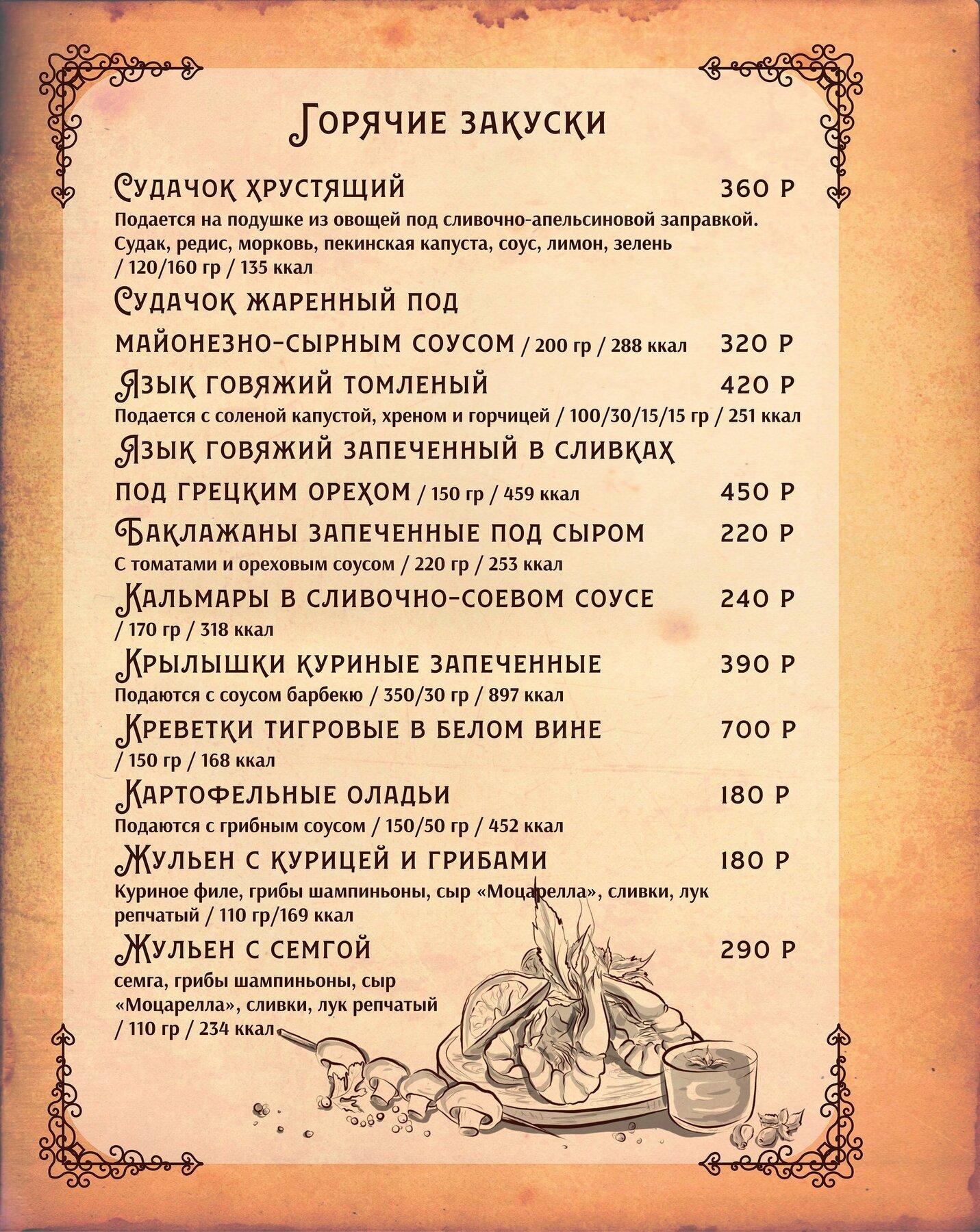 Меню кафе Грильяж на Октябрьской улице фото 2