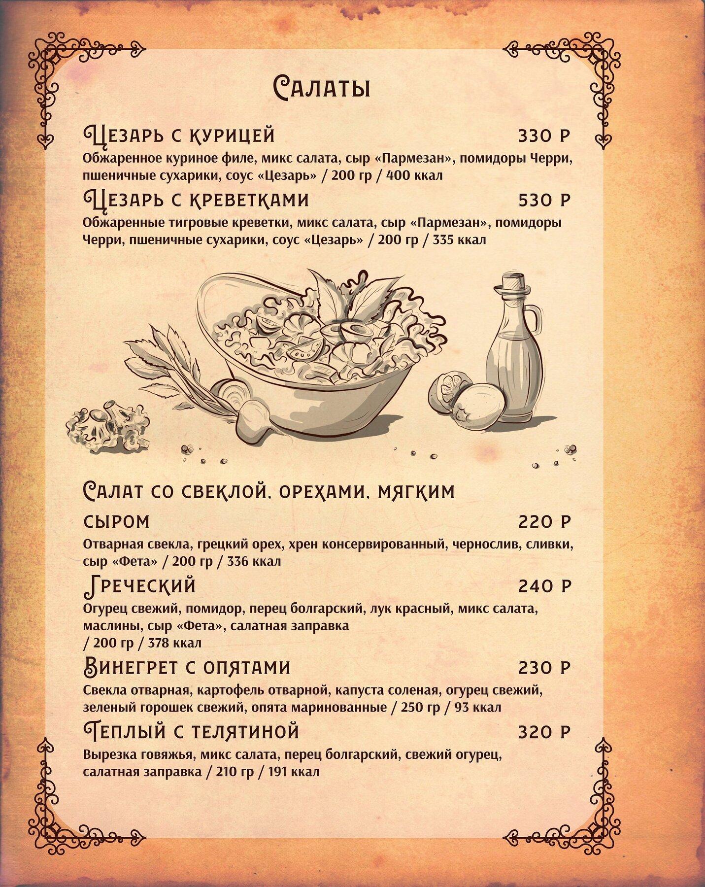 Меню кафе Грильяж на Октябрьской улице фото 4