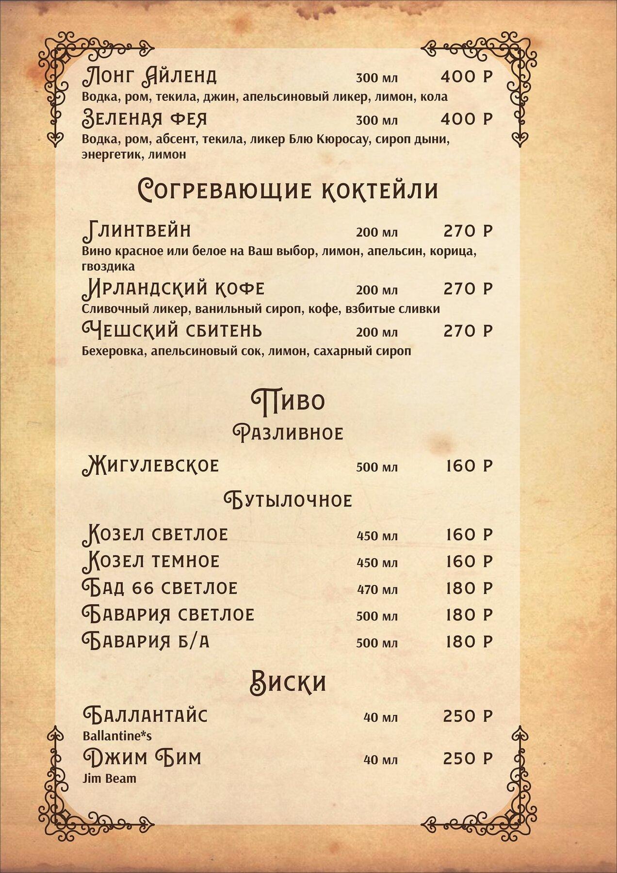 Меню кафе Грильяж на Октябрьской улице фото 18
