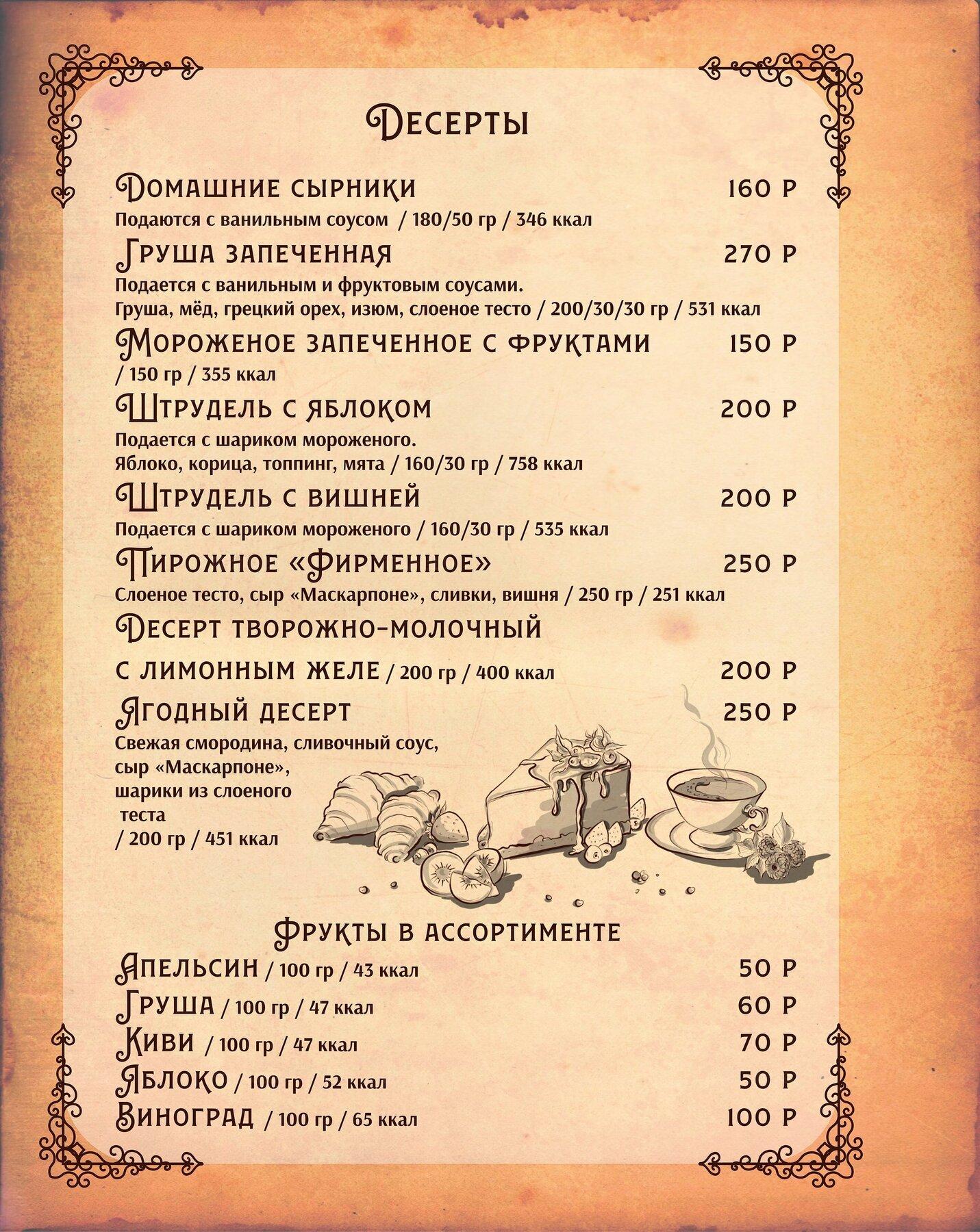Меню кафе Грильяж на Октябрьской улице фото 14