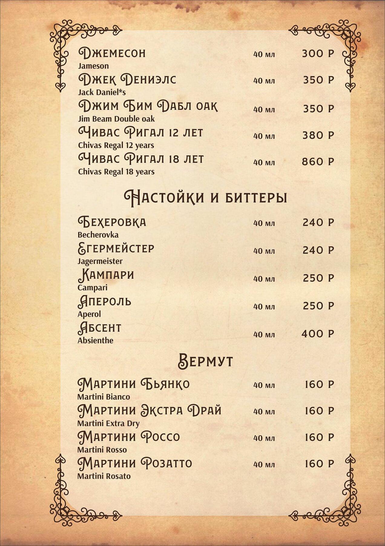 Меню кафе Грильяж на Октябрьской улице фото 19