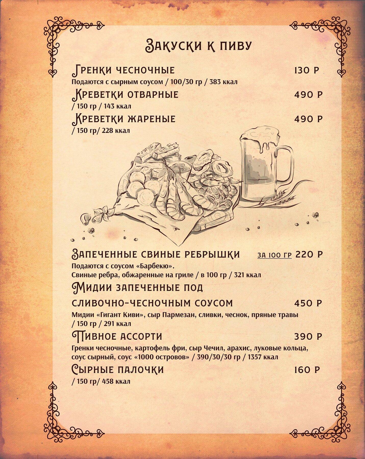 Меню кафе Грильяж на Октябрьской улице фото 3