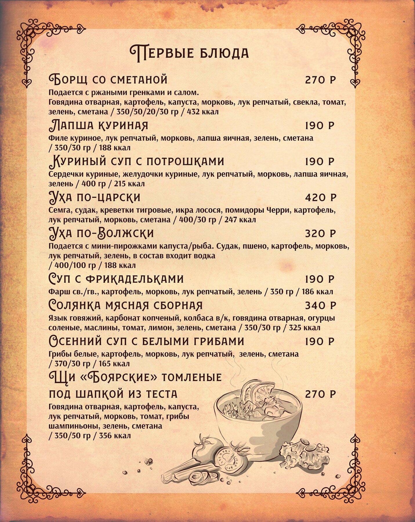 Меню кафе Грильяж на Октябрьской улице фото 6