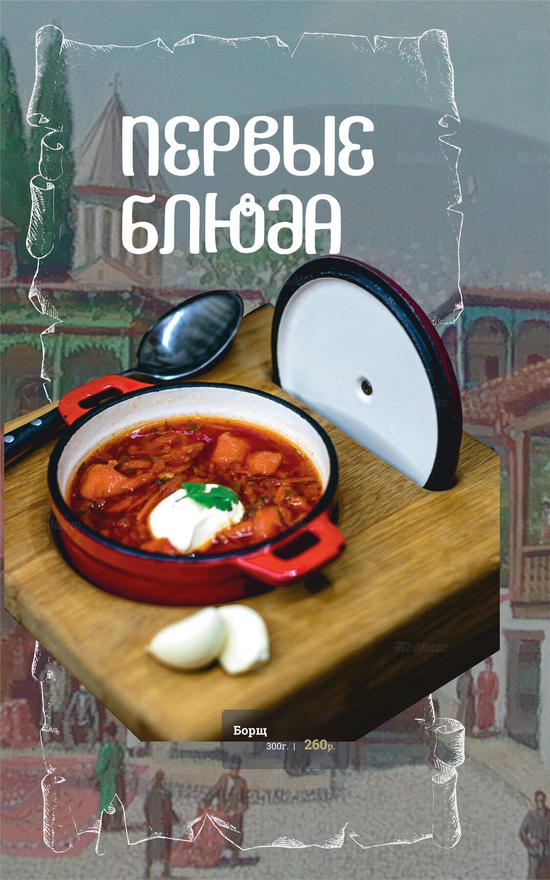 Меню ресторана Хванчкара на улице Селезнёва фото 14