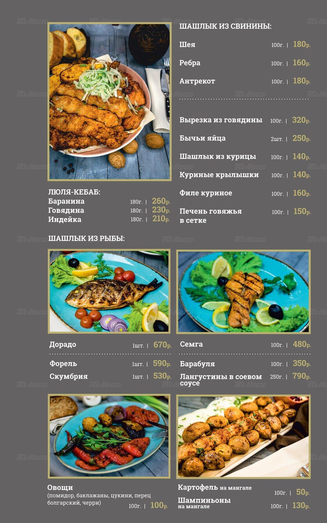 Меню ресторана Хванчкара на улице Селезнёва фото 23