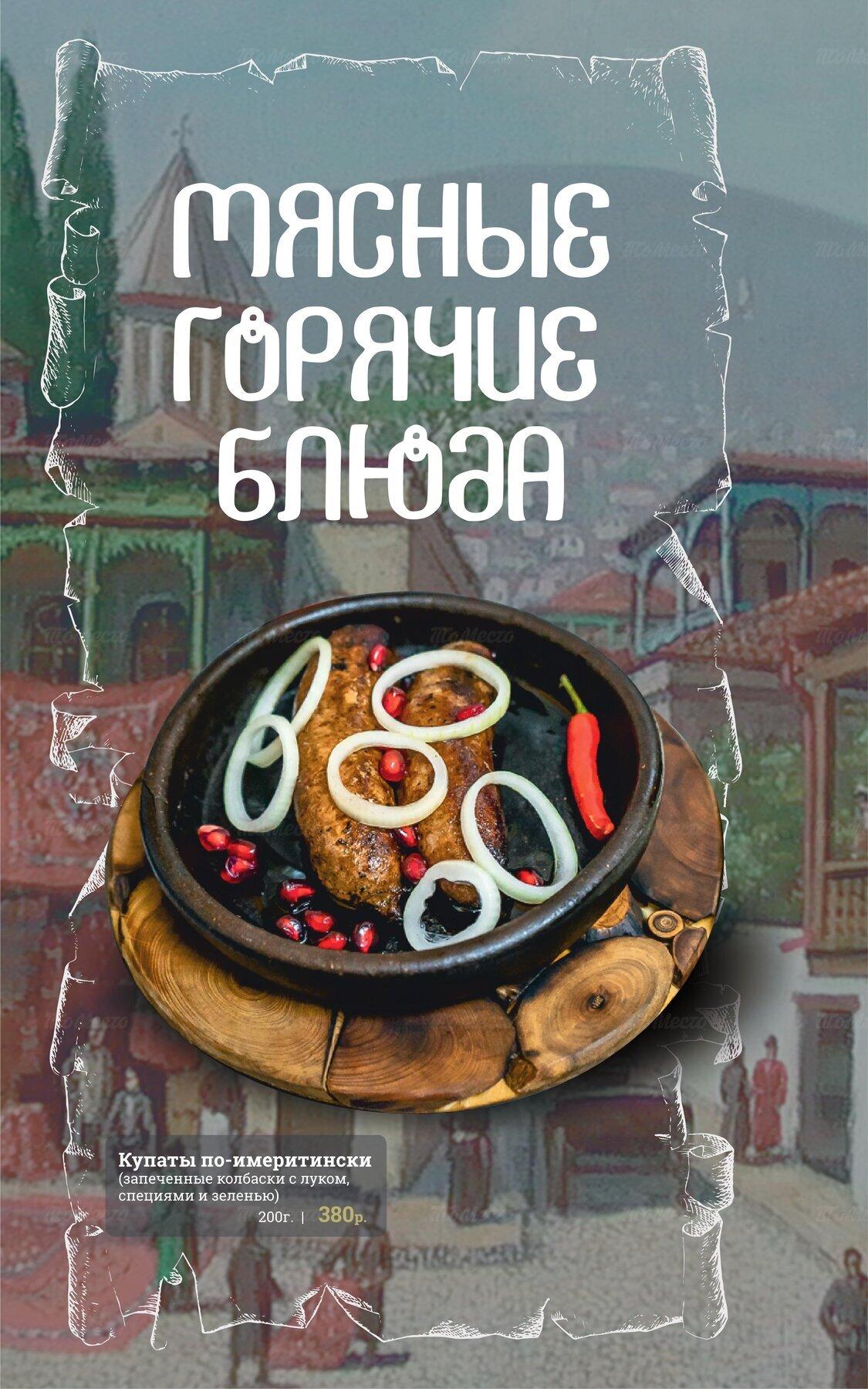 Меню ресторана Хванчкара на улице Селезнёва фото 16
