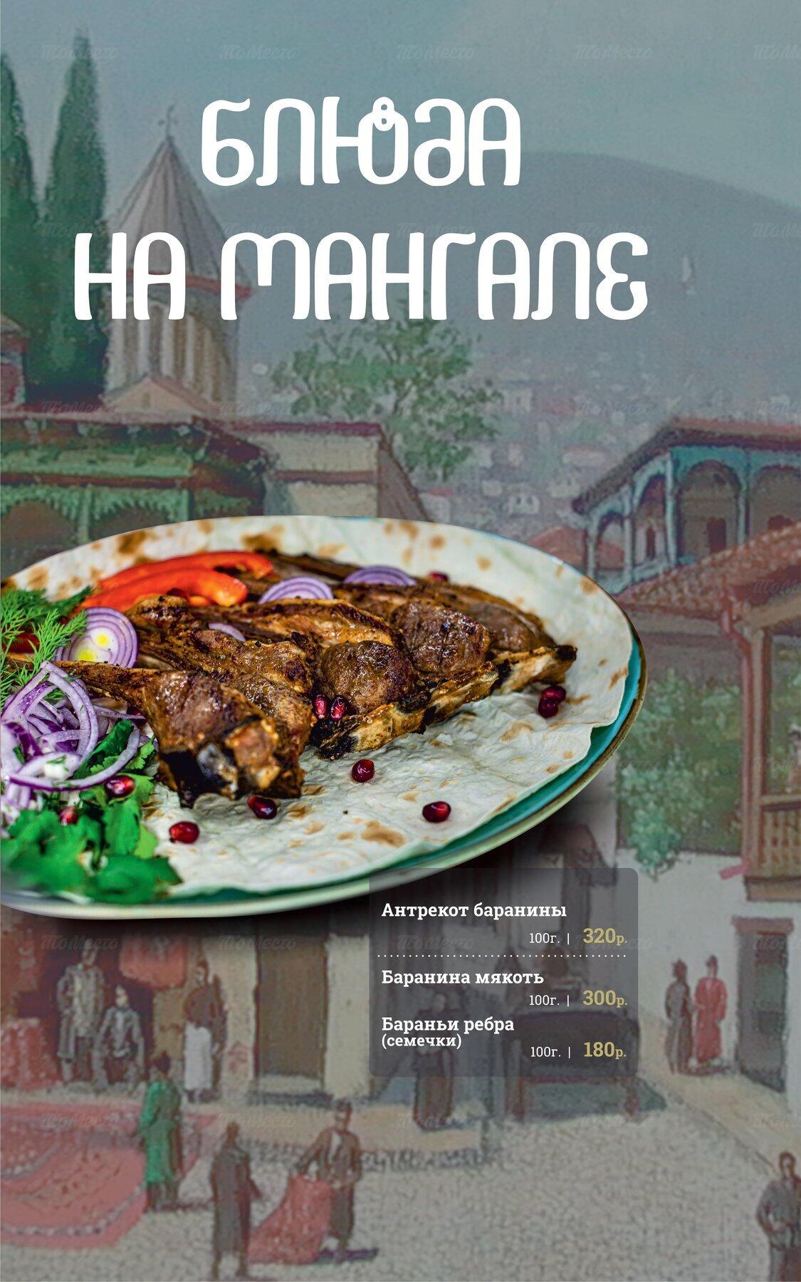 Меню ресторана Хванчкара на улице Селезнёва фото 22