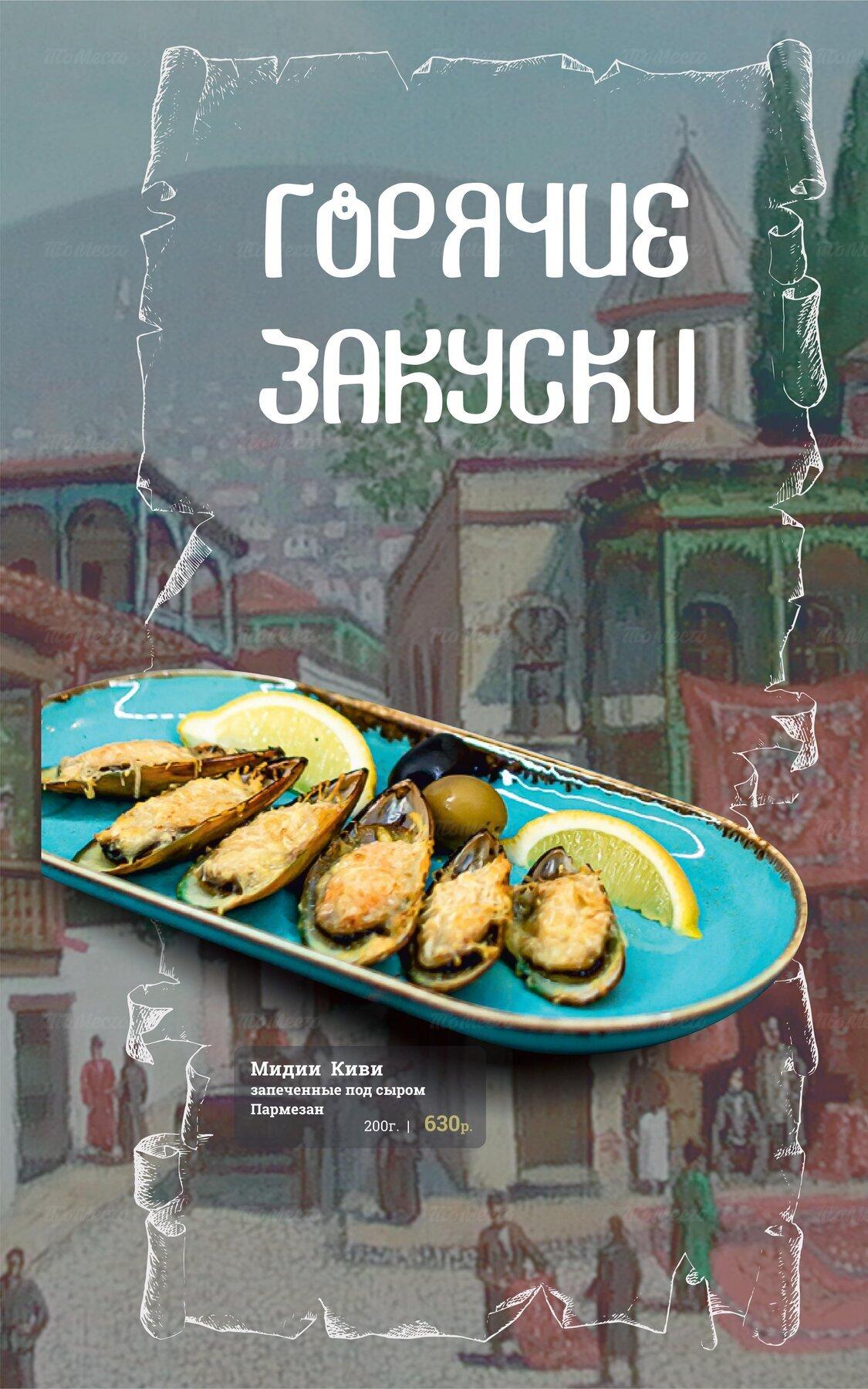 Меню ресторана Хванчкара на улице Селезнёва фото 9