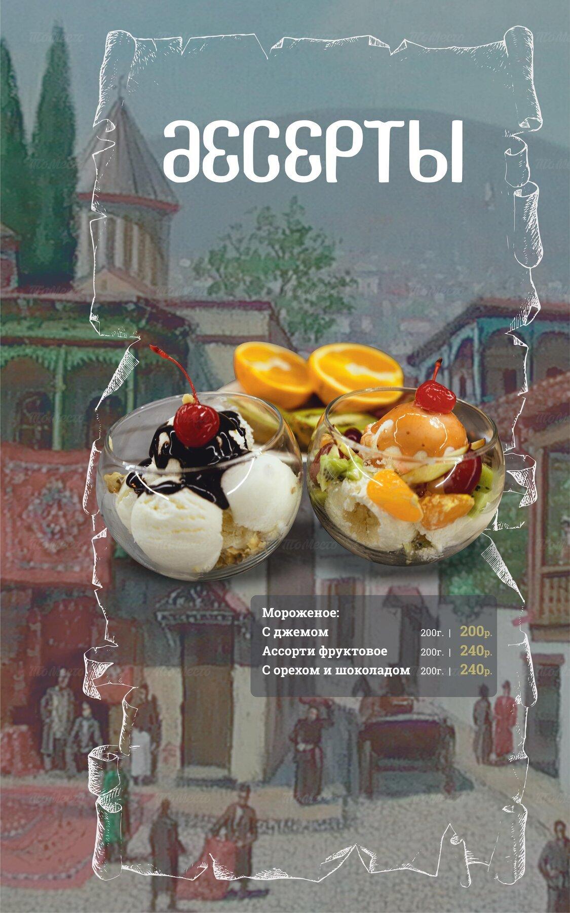 Меню ресторана Хванчкара на улице Селезнёва фото 25